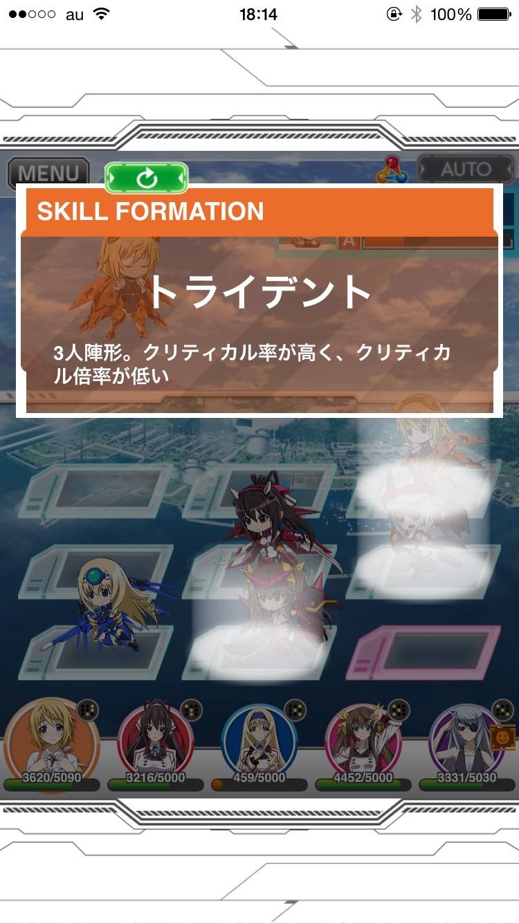 androidアプリ IS〜ブレイジング・メモリー〜攻略スクリーンショット5