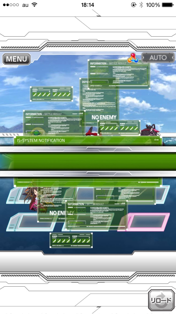androidアプリ IS〜ブレイジング・メモリー〜攻略スクリーンショット6
