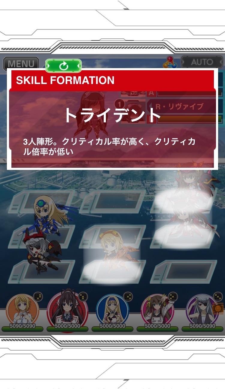 IS〜ブレイジング・メモリー〜 androidアプリスクリーンショット3