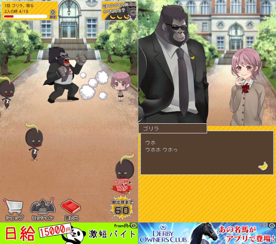 ゴリラ彼氏 androidアプリスクリーンショット1