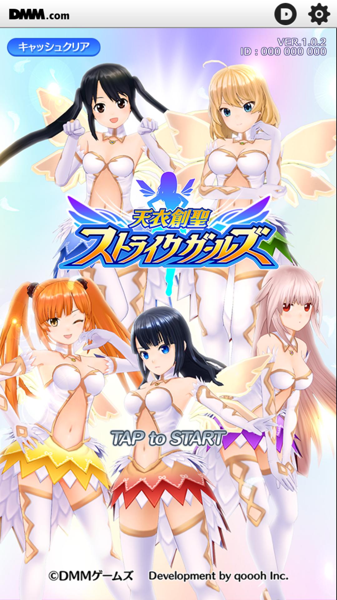 androidアプリ 天衣創聖ストライクガールズ攻略スクリーンショット1