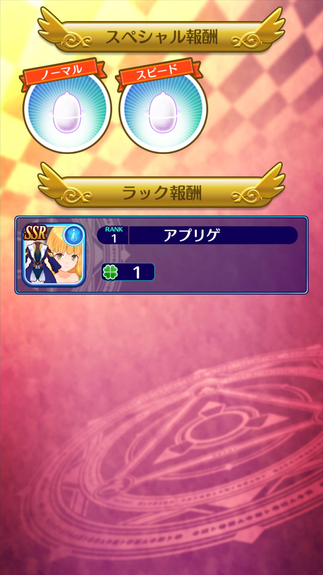 androidアプリ 天衣創聖ストライクガールズ攻略スクリーンショット3