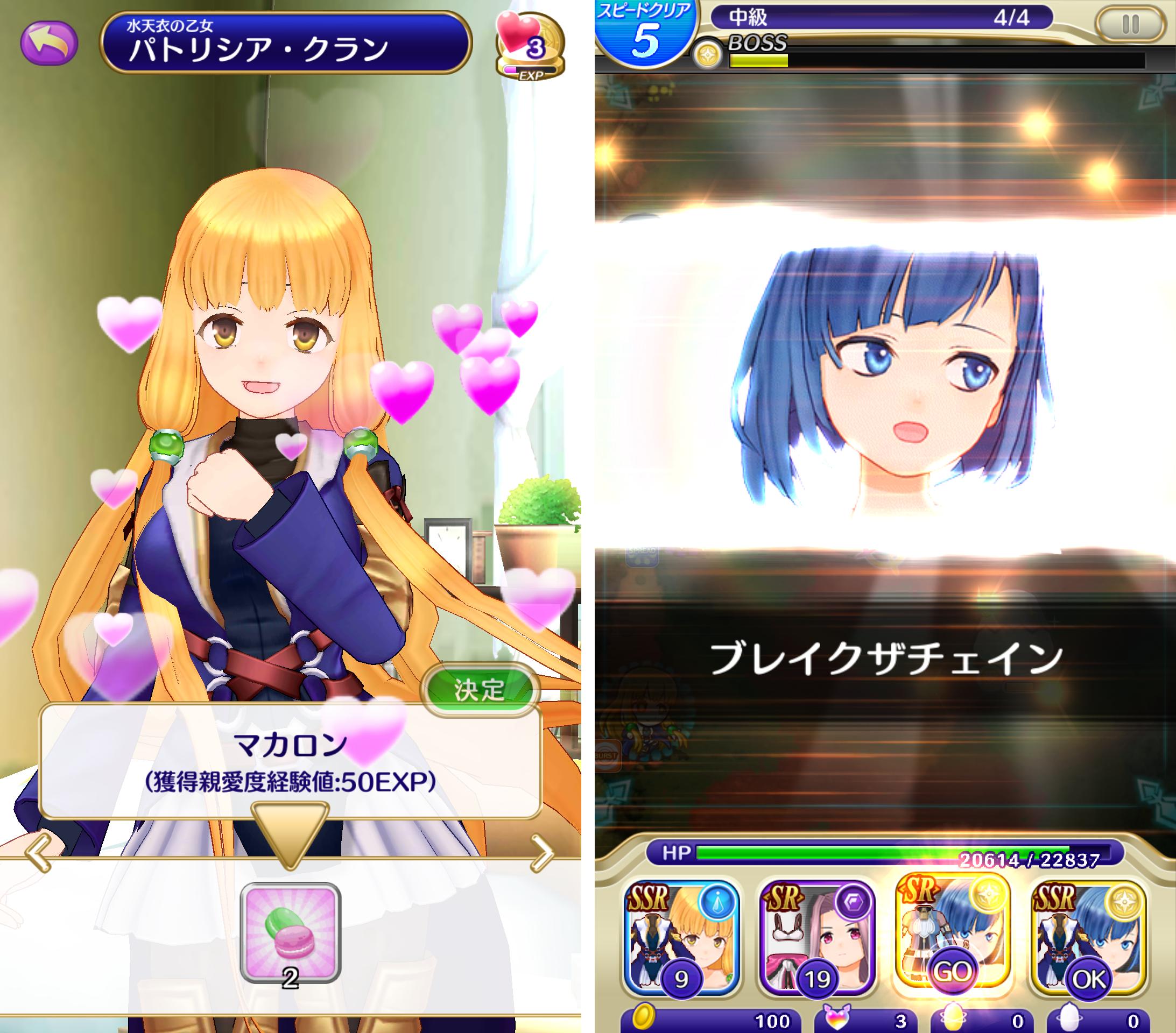 天衣創聖ストライクガールズ androidアプリスクリーンショット3