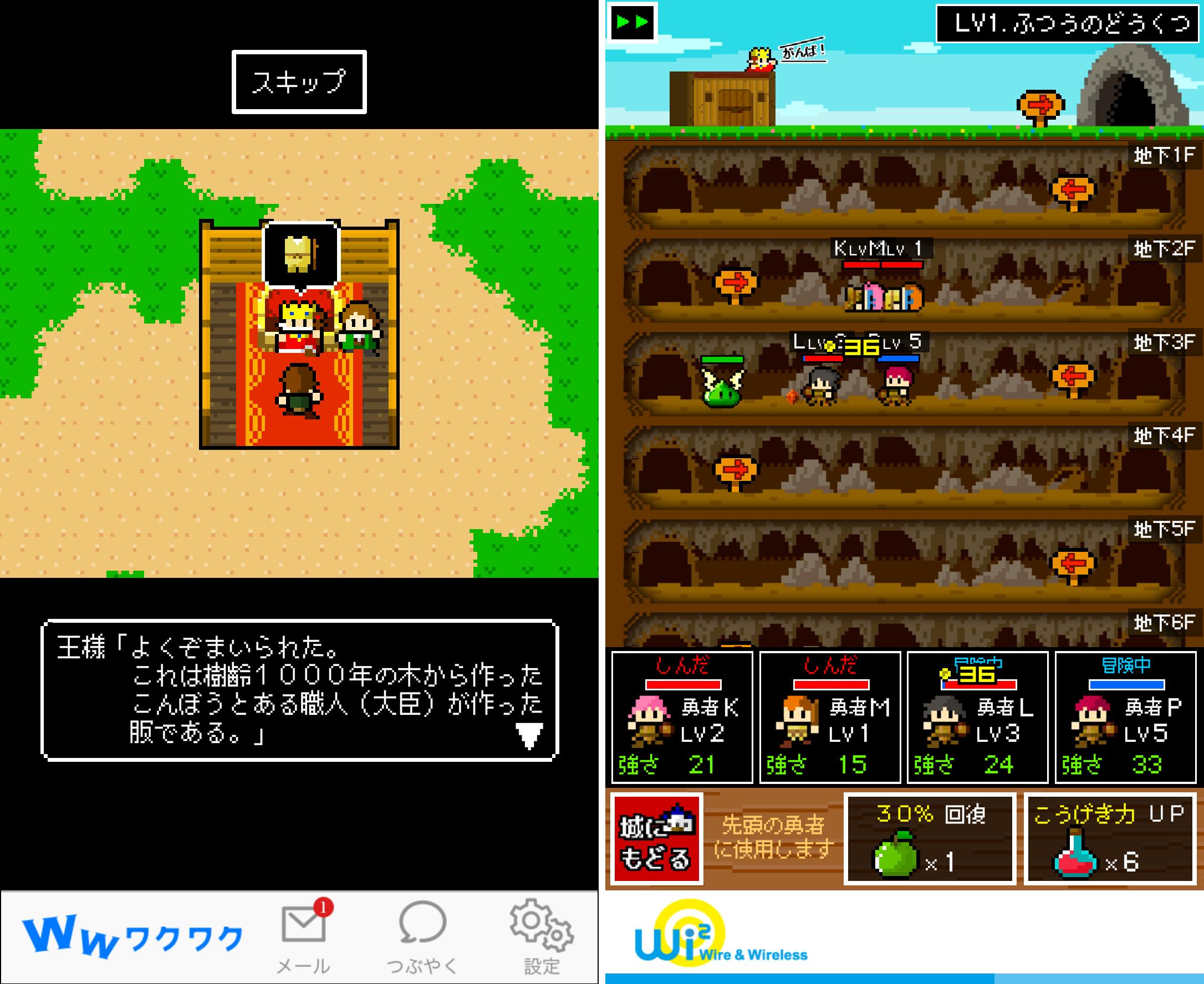 王様「樹齢千年の木で作ったこんぼうである」勇者「しょぼ・・」 androidアプリスクリーンショット1