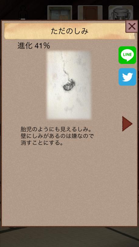 しみがある androidアプリスクリーンショット1