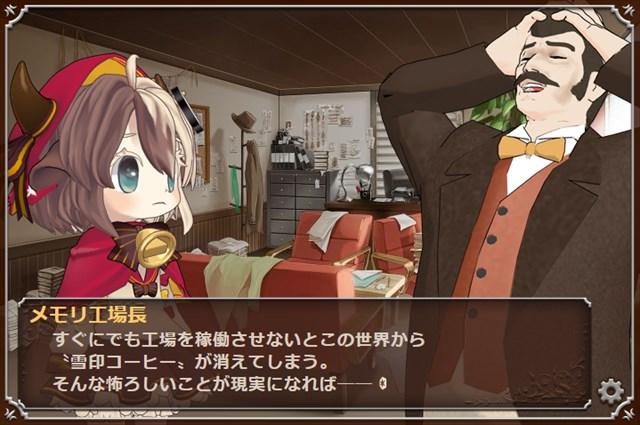 ゆきこたんの珈琲迷宮 帰ってきた名探偵 androidアプリスクリーンショット1