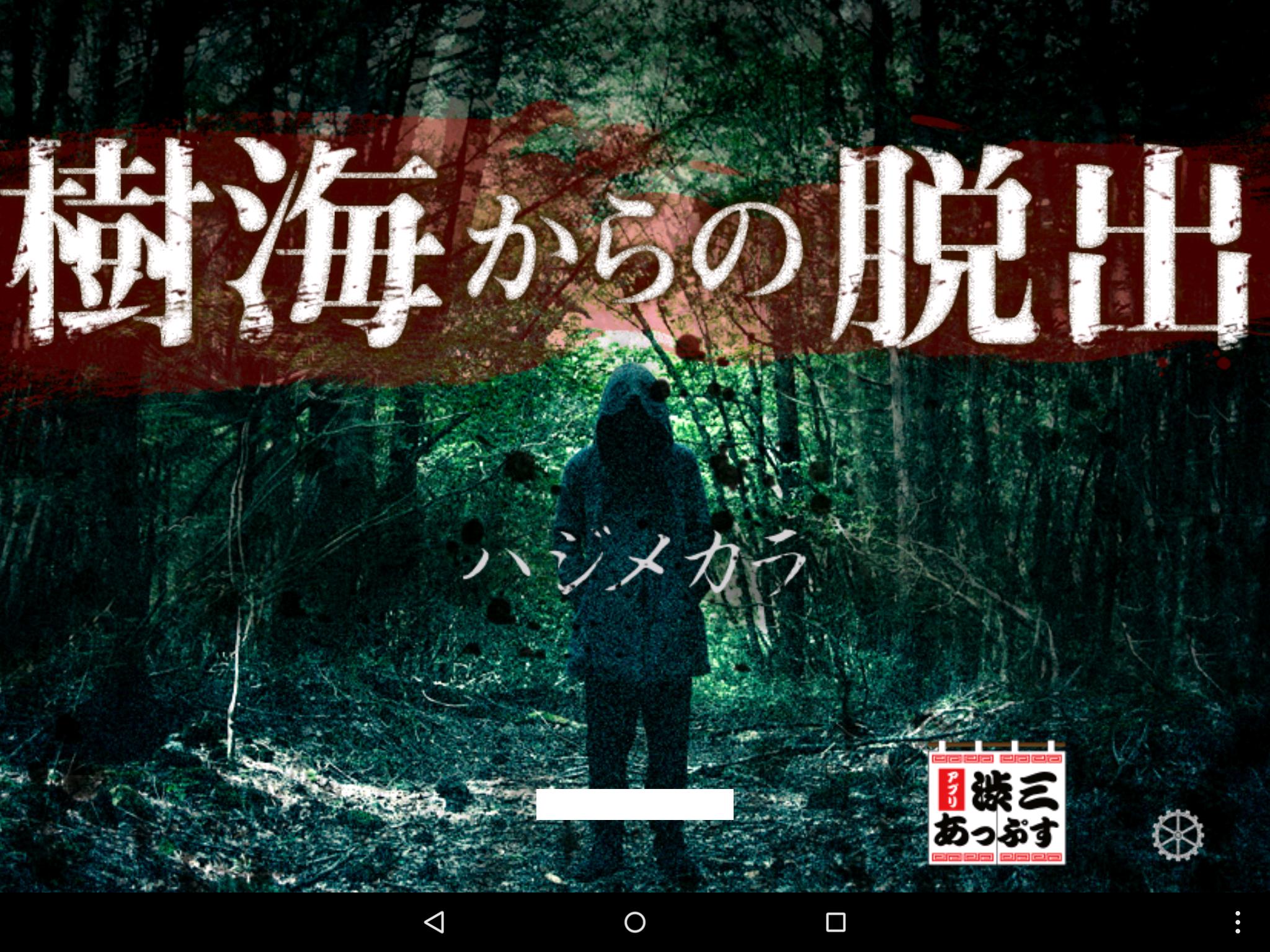 androidアプリ 樹海からの脱出攻略スクリーンショット1
