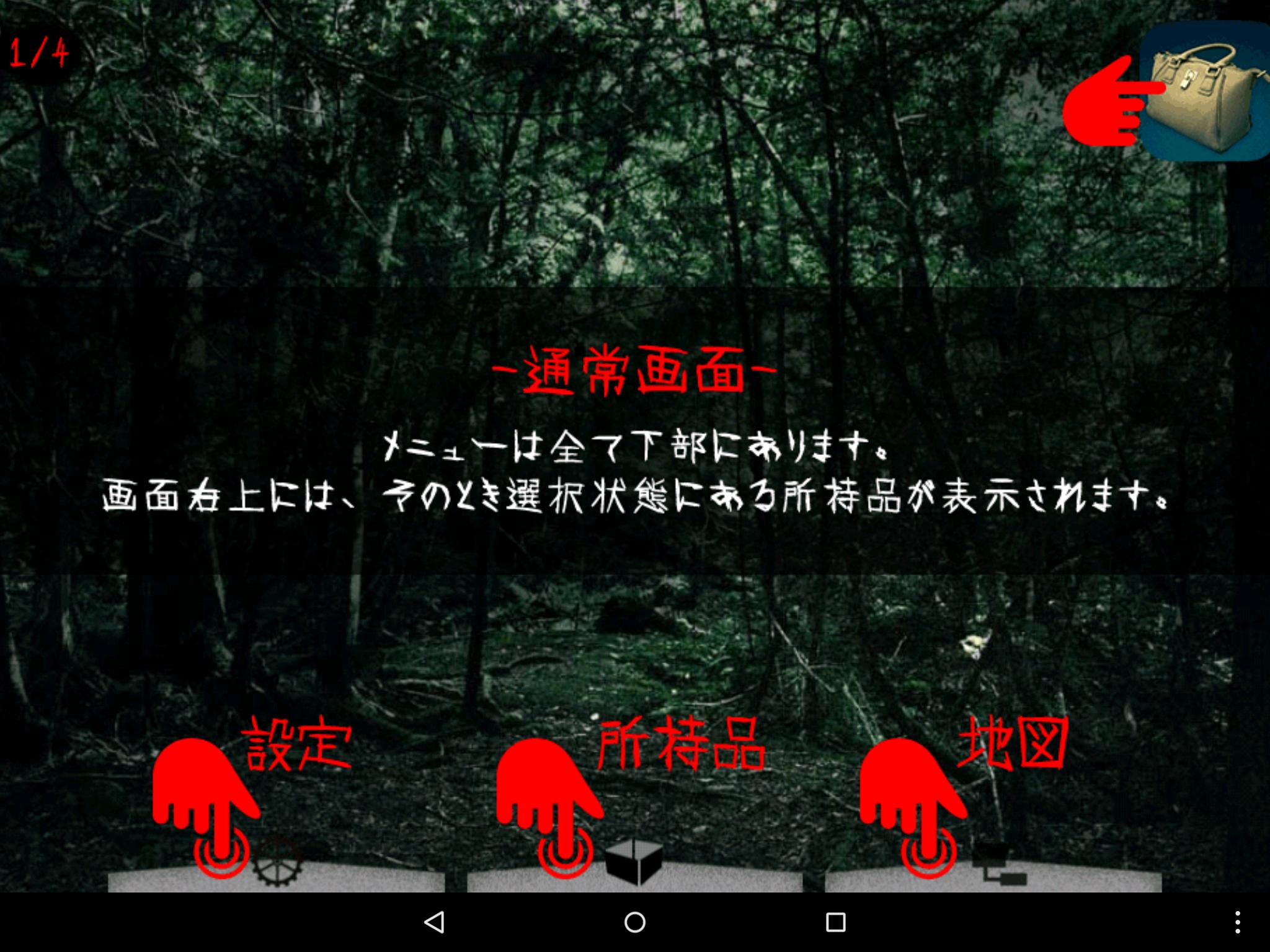 androidアプリ 樹海からの脱出攻略スクリーンショット2