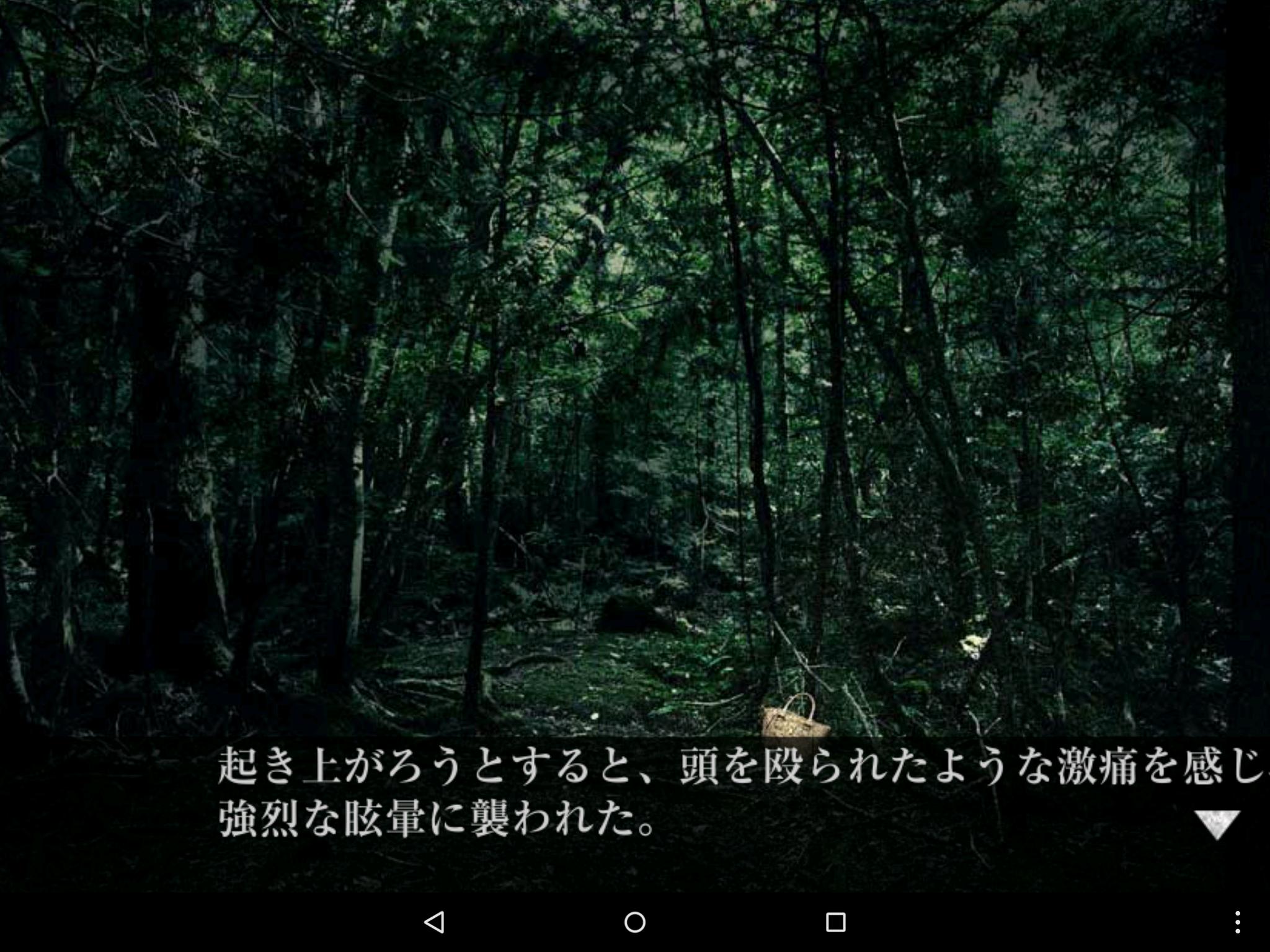 androidアプリ 樹海からの脱出攻略スクリーンショット4