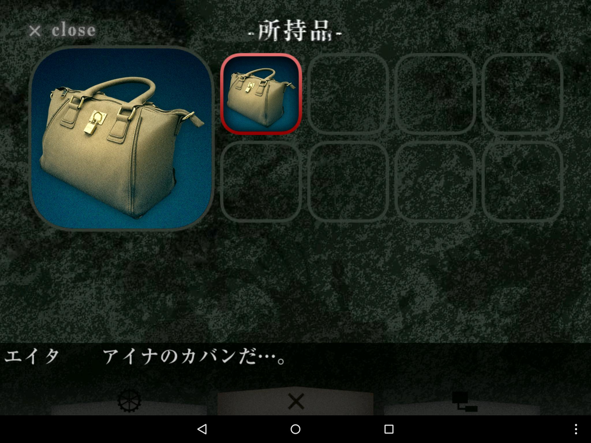 androidアプリ 樹海からの脱出攻略スクリーンショット6
