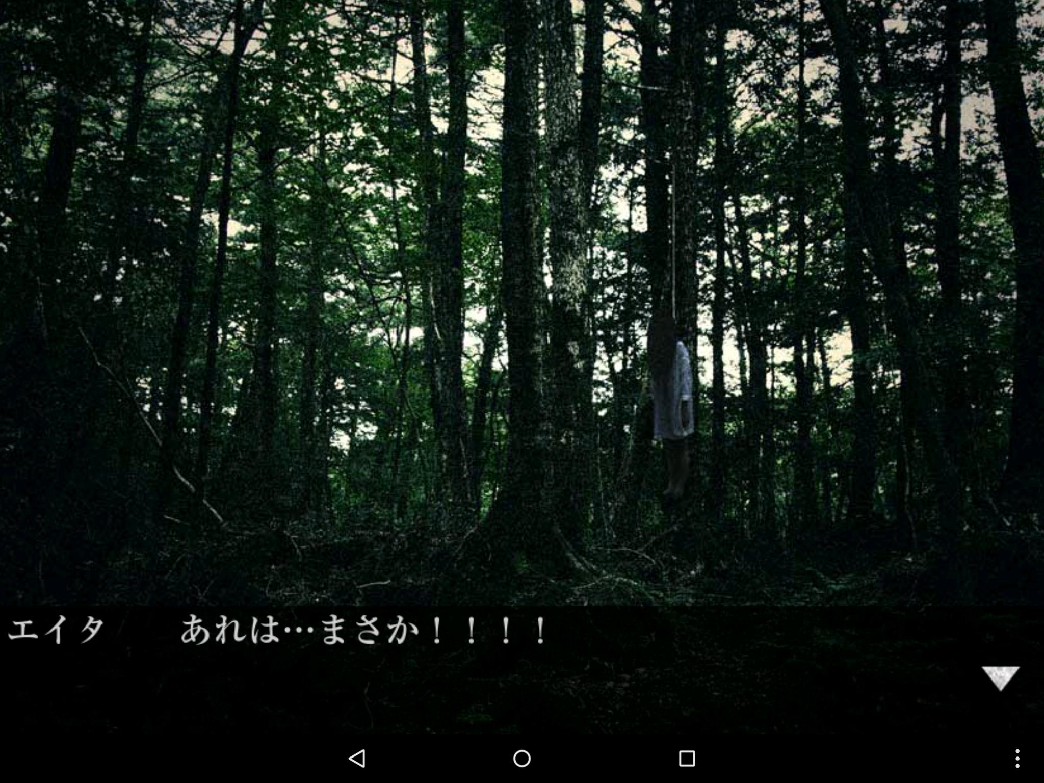 樹海からの脱出 androidアプリスクリーンショット2