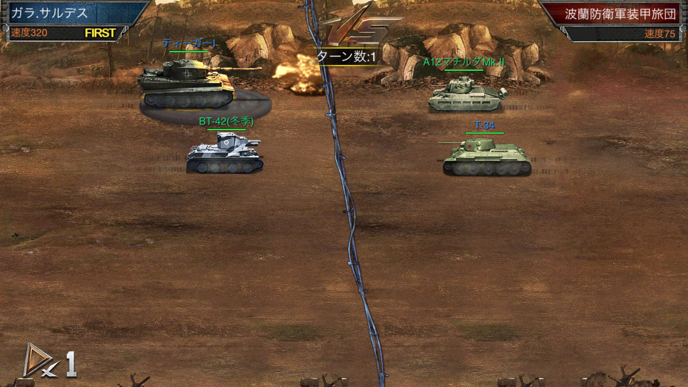 Game of Tank androidアプリスクリーンショット1