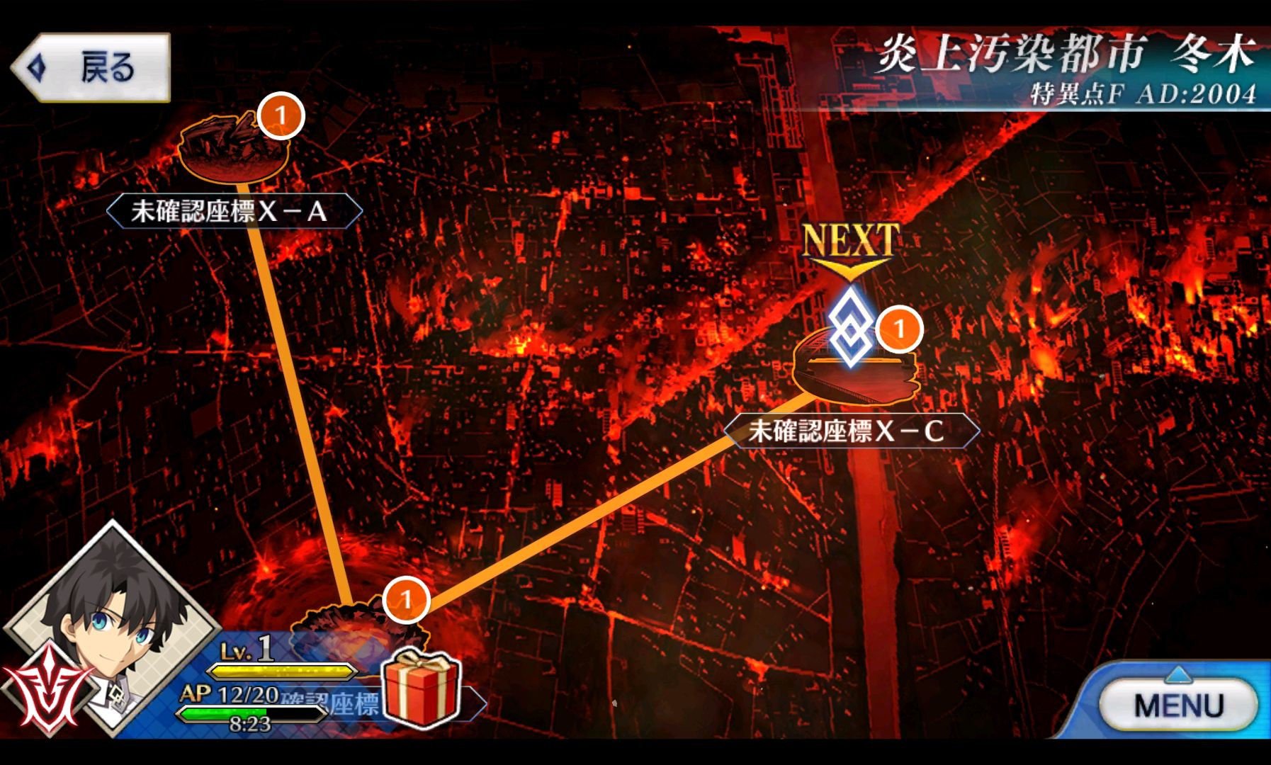 androidアプリ Fate/Grand Order攻略スクリーンショット1