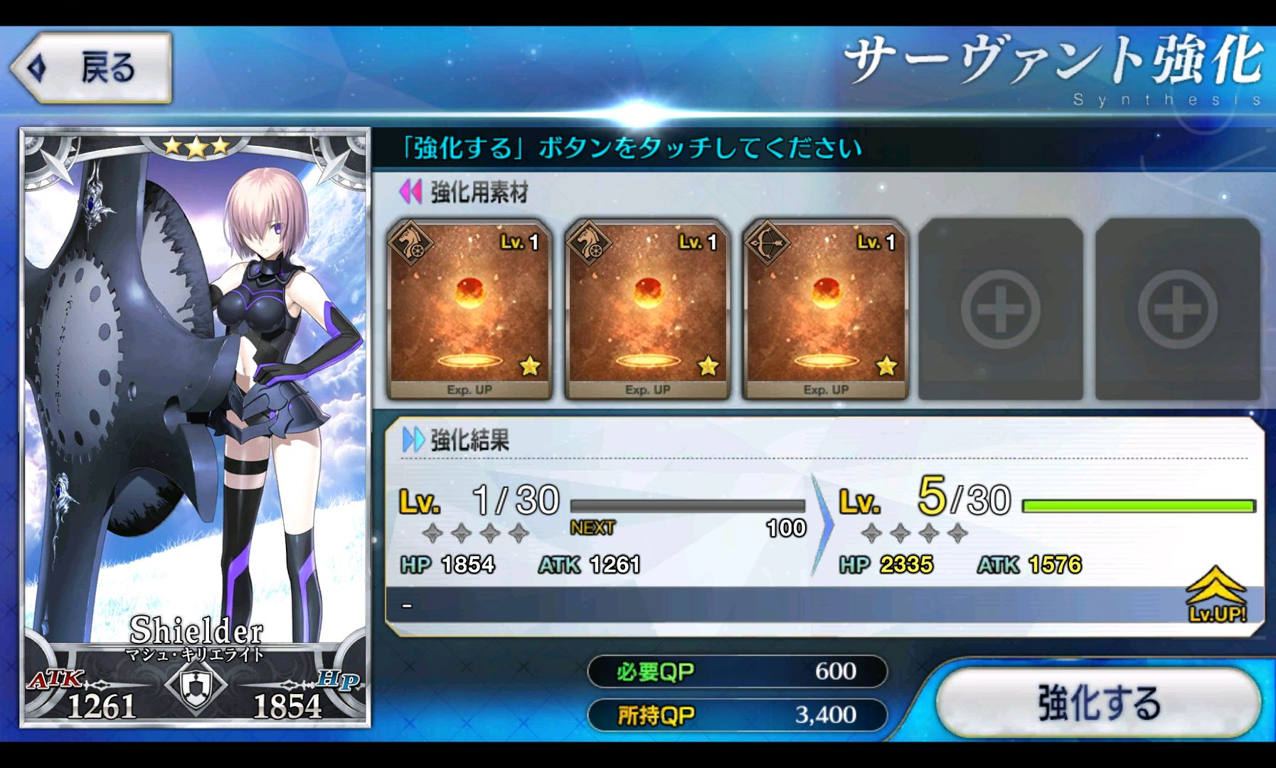 androidアプリ Fate/Grand Order攻略スクリーンショット5