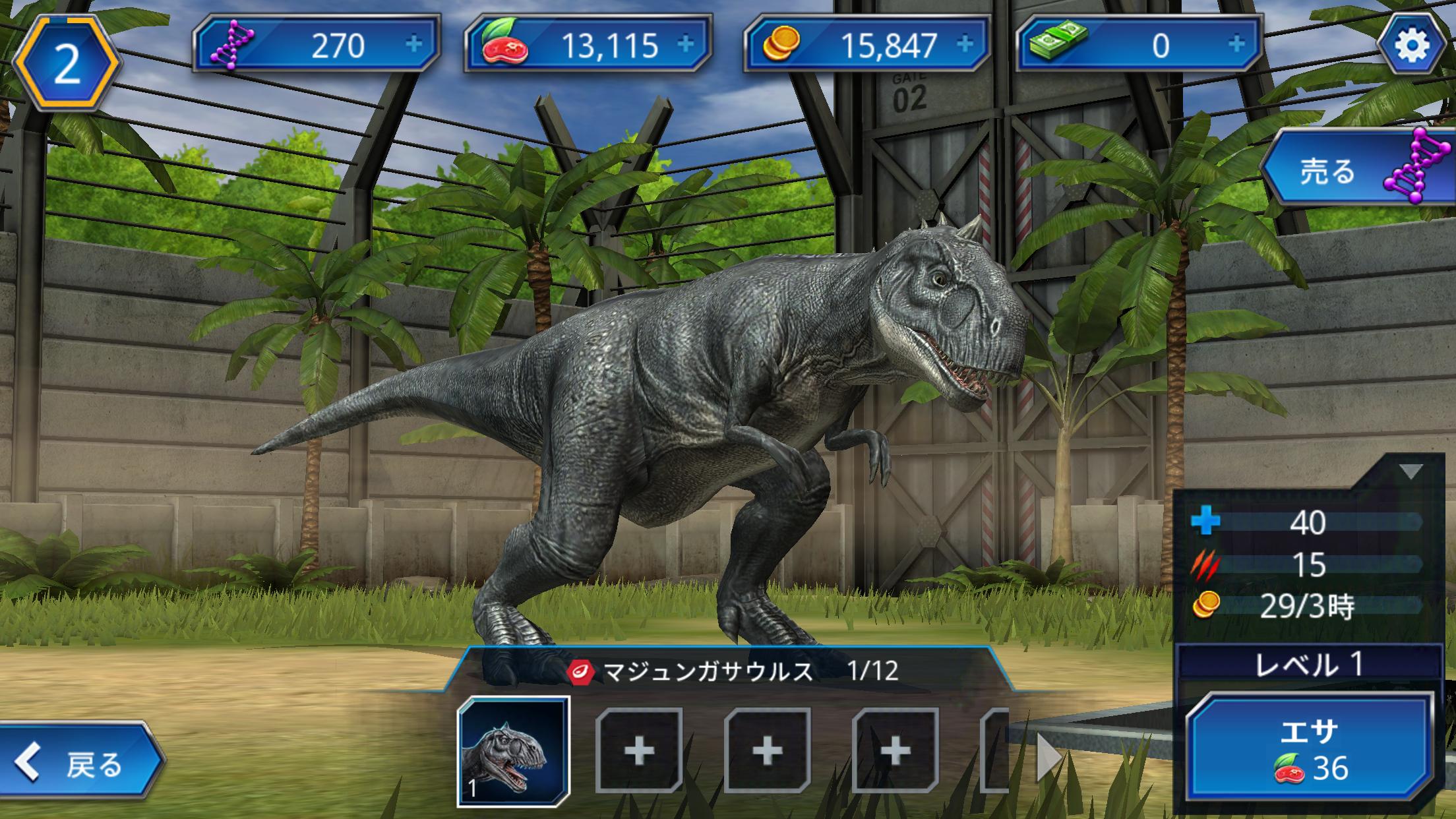 Jurassic World™: ザ·ゲーム androidアプリスクリーンショット1