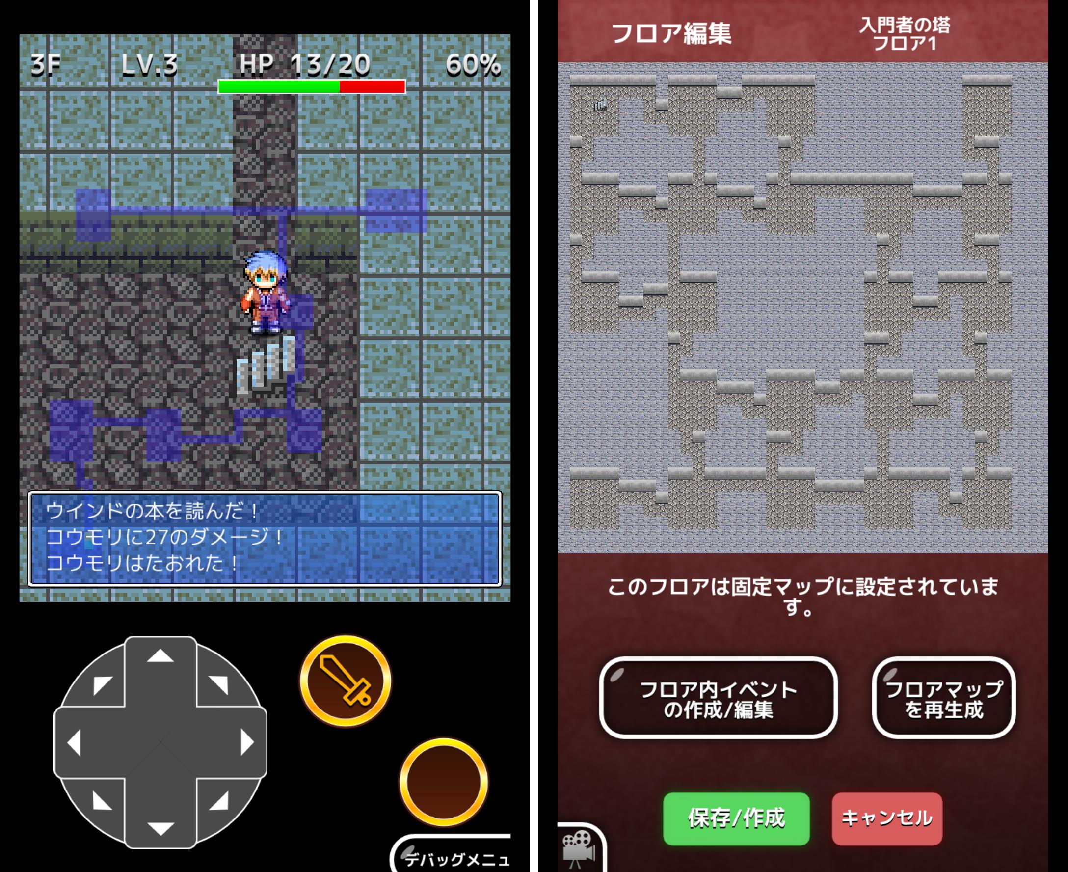ローグクリエイター androidアプリスクリーンショット1