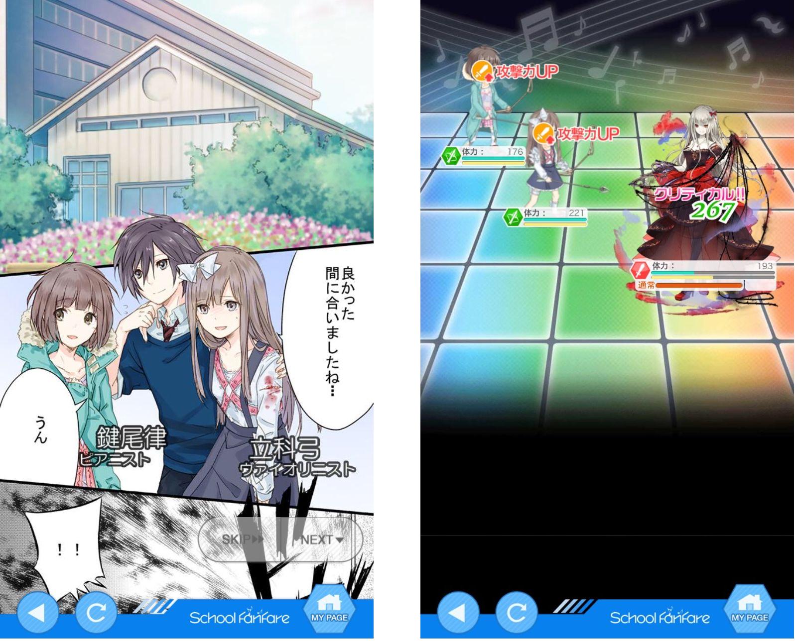 スクールファンファーレ androidアプリスクリーンショット1
