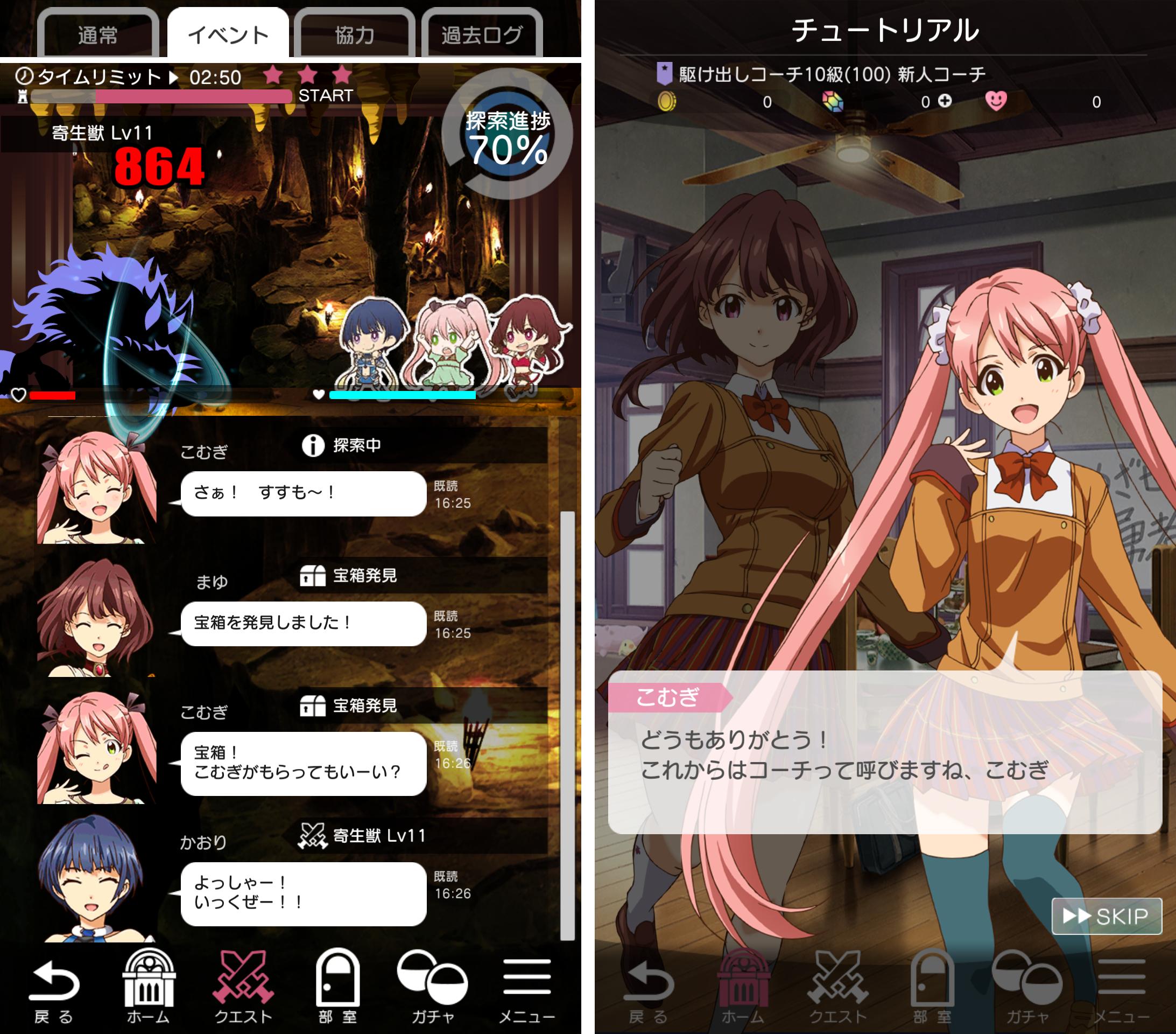 たんさくえすと! androidアプリスクリーンショット1