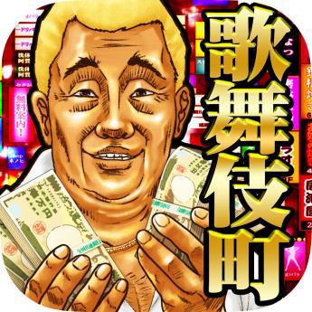 欲望が渦巻く街「歌舞伎町タワー」