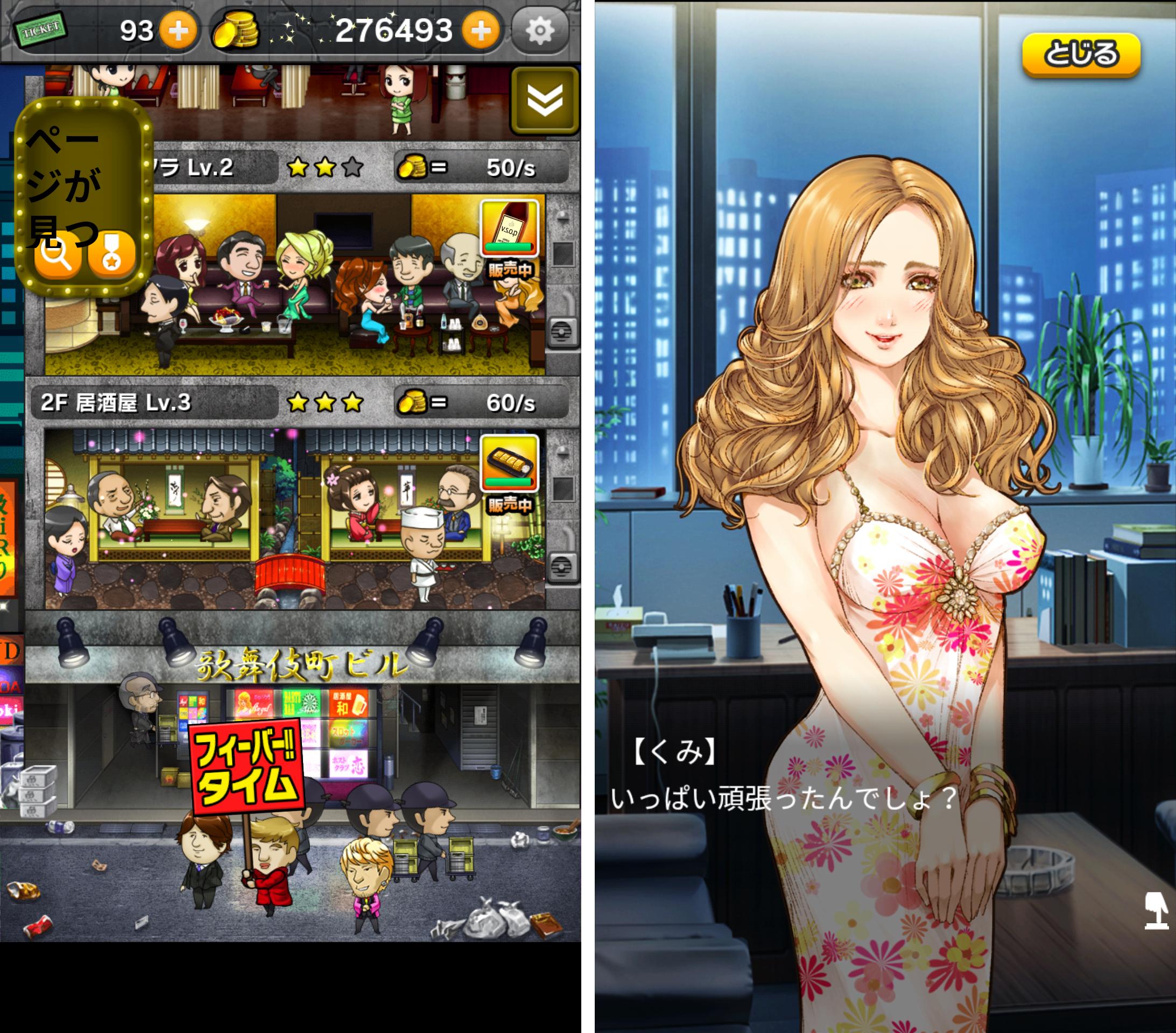欲望が渦巻く街「歌舞伎町タワー」 androidアプリスクリーンショット1