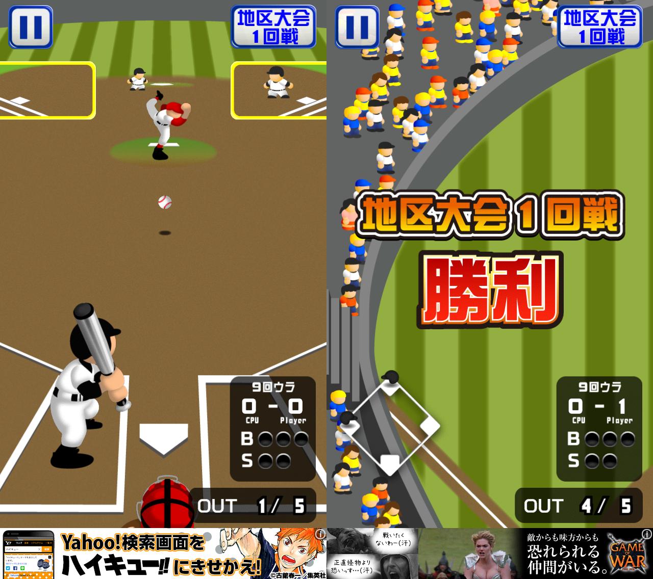 9回裏だけ甲子園 androidアプリスクリーンショット1