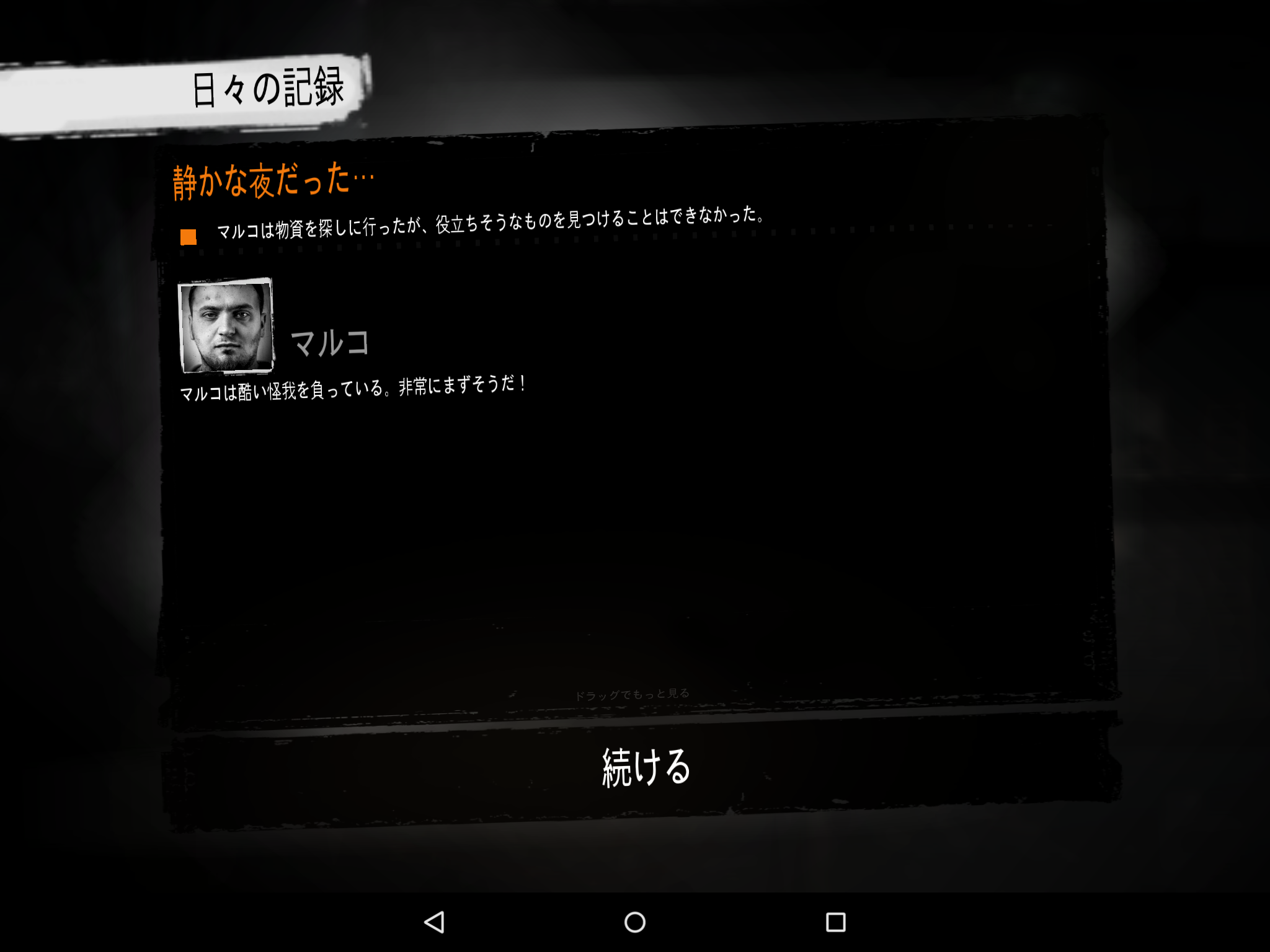 androidアプリ This War of Mine攻略スクリーンショット6