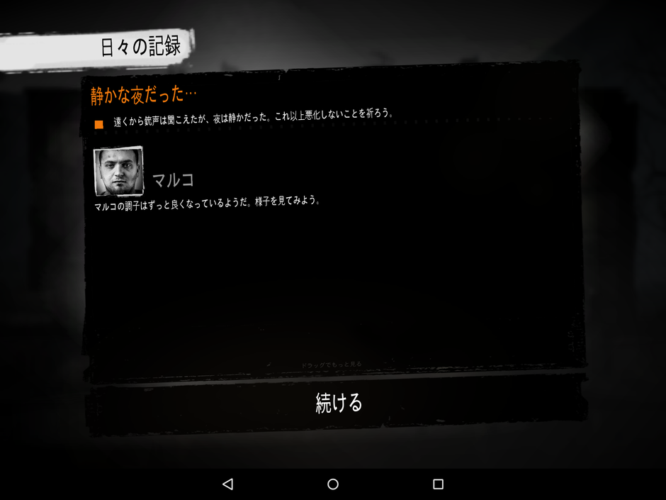 androidアプリ This War of Mine攻略スクリーンショット8