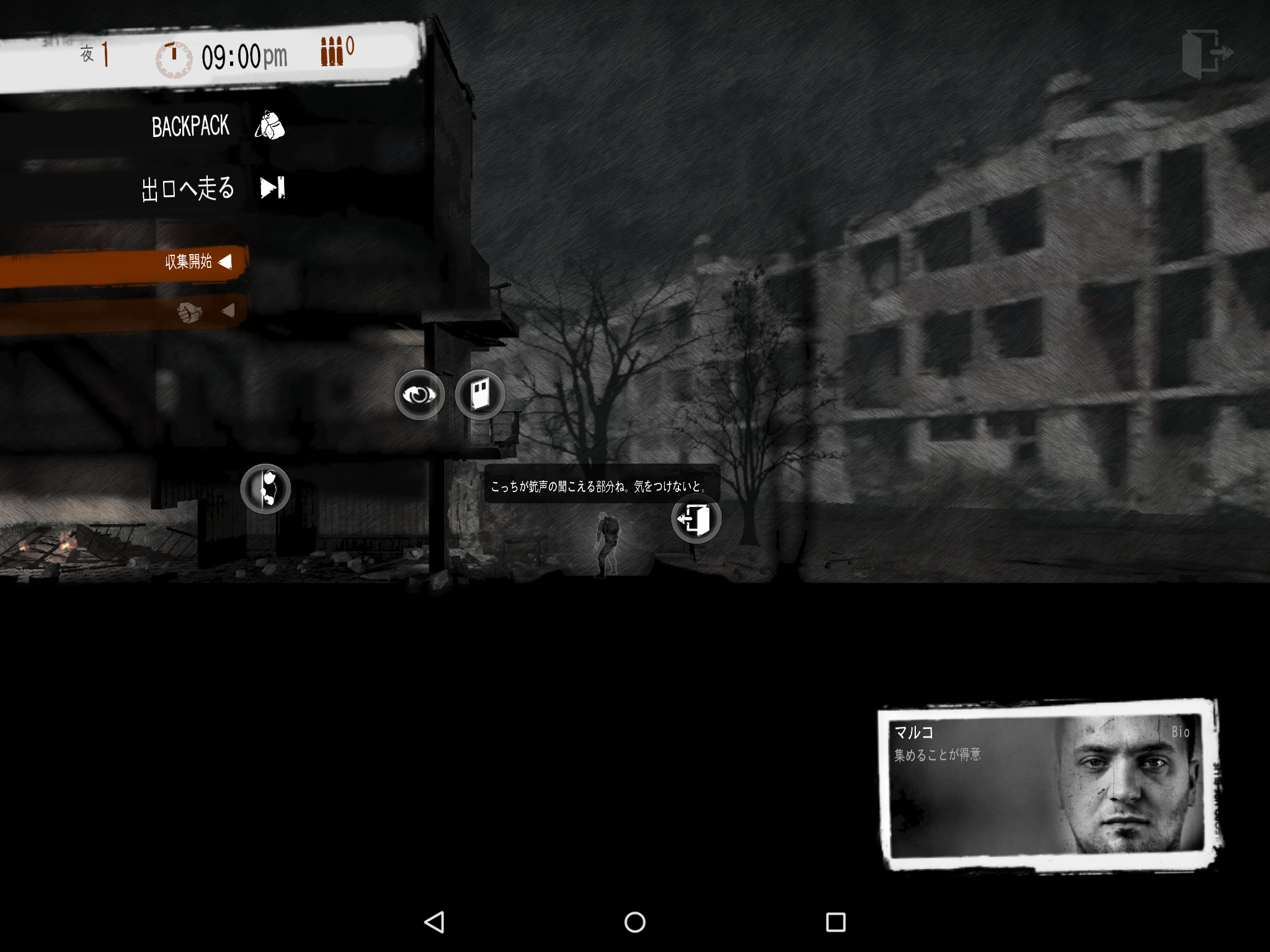 This War of Mine androidアプリスクリーンショット2