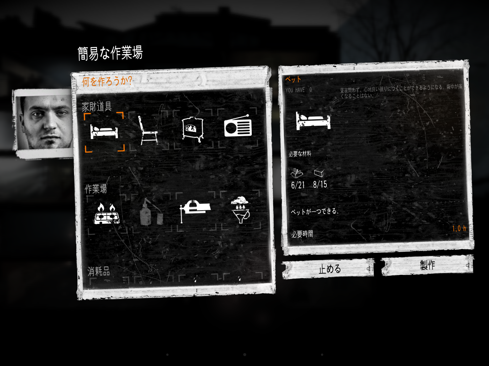 This War of Mine androidアプリスクリーンショット3