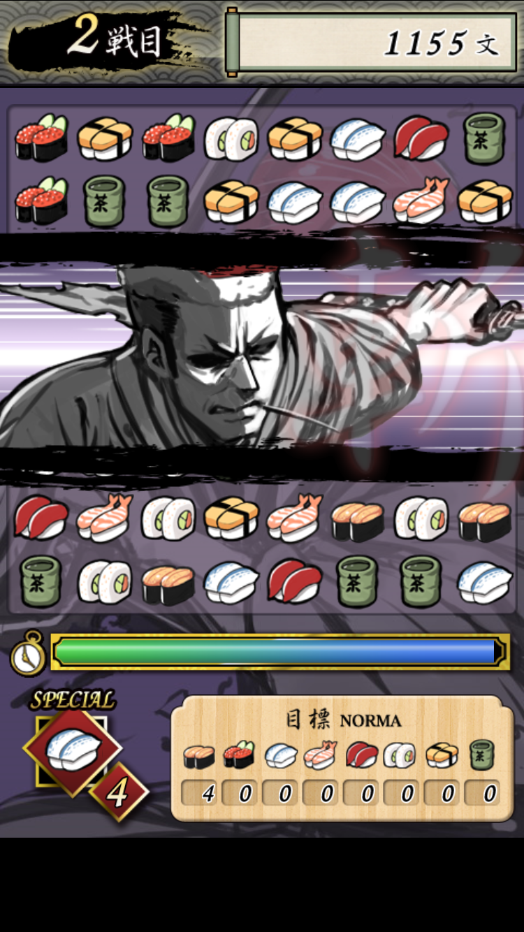寿司侍 androidアプリスクリーンショット1