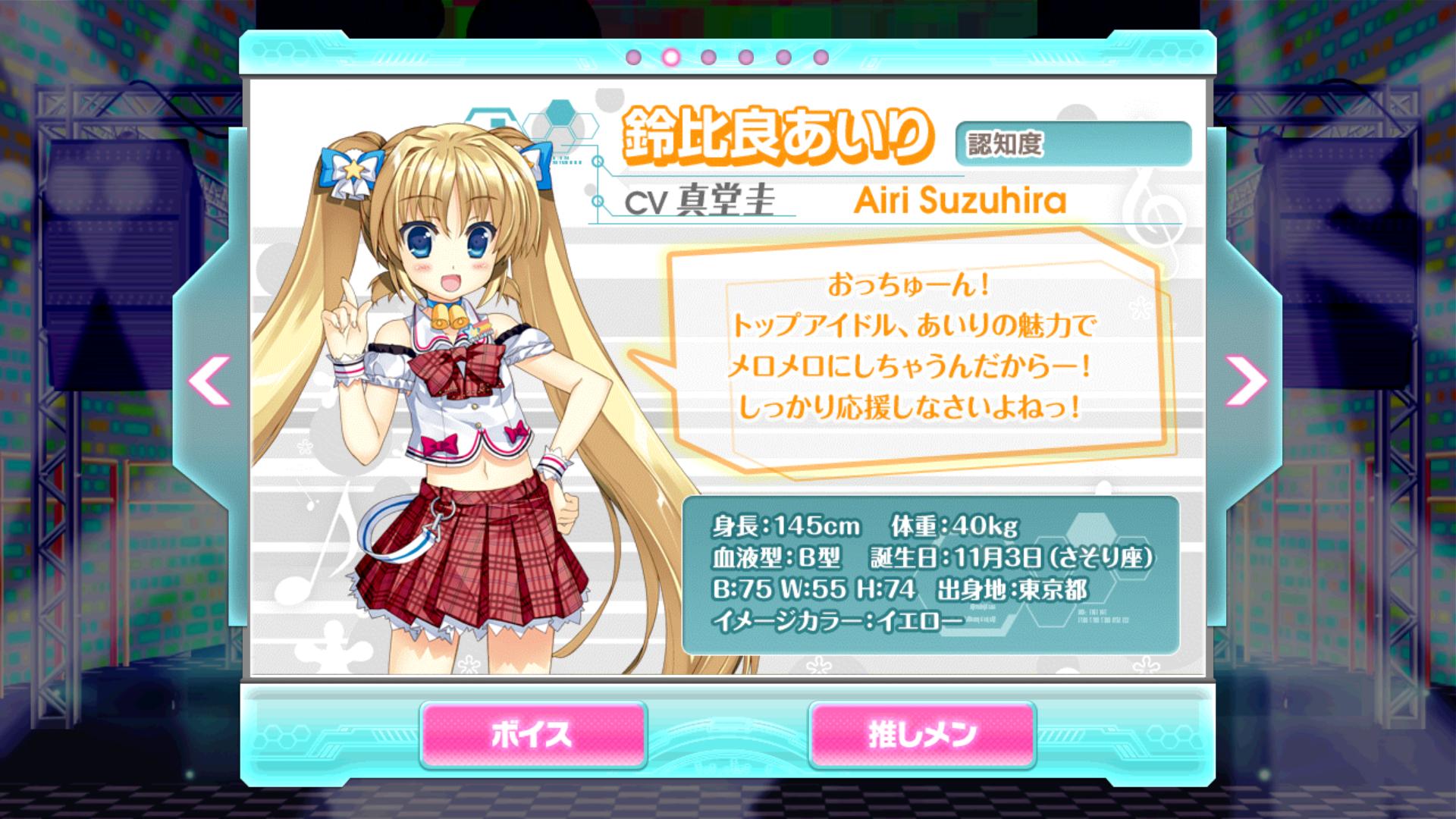 androidアプリ スマイル☆シューター Dear my Dream攻略スクリーンショット1