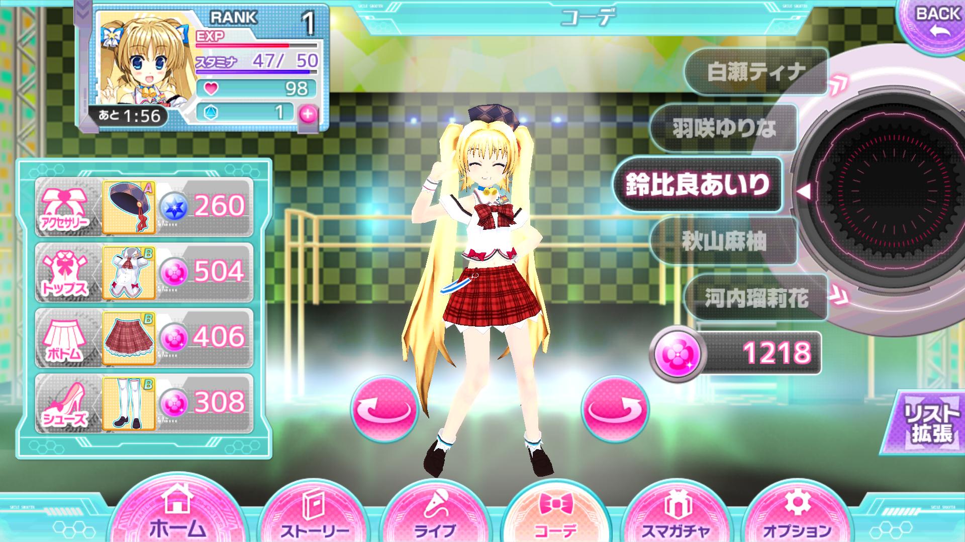 androidアプリ スマイル☆シューター Dear my Dream攻略スクリーンショット2