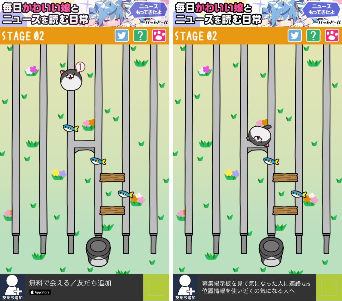 あみだねこ androidアプリスクリーンショット1