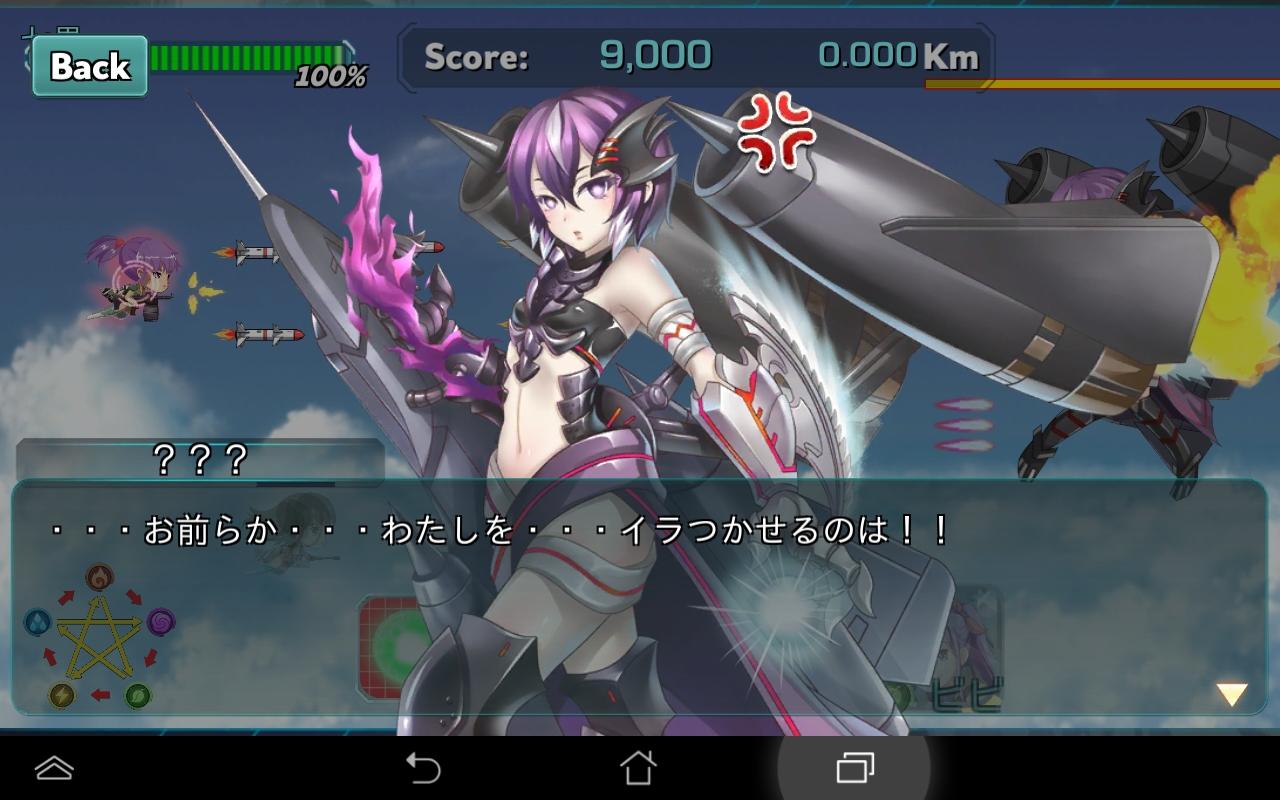 音速少女隊 androidアプリスクリーンショット1