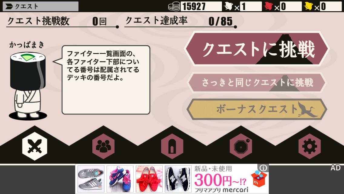 androidアプリ 脇役ファイターズ攻略スクリーンショット2