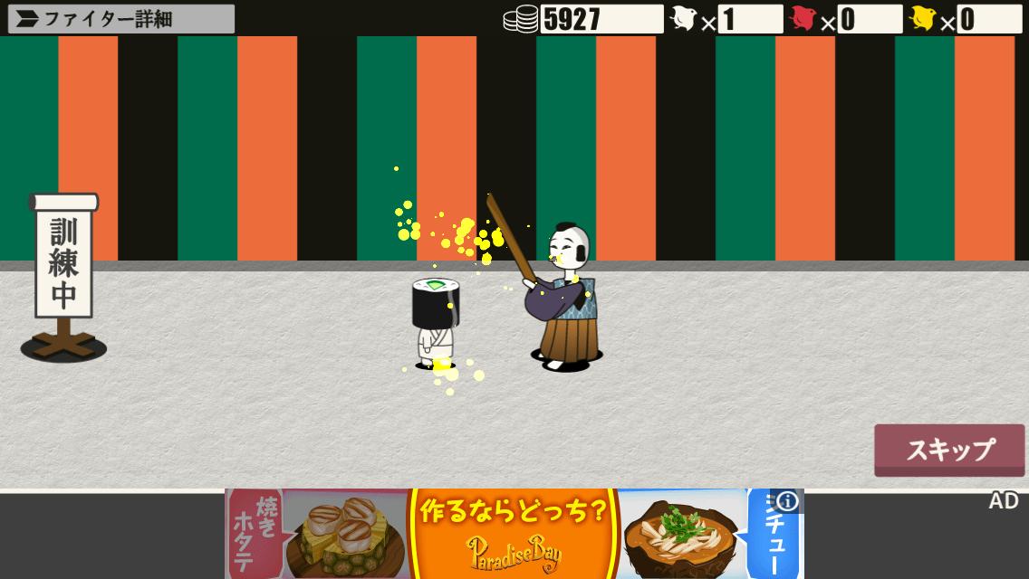 androidアプリ 脇役ファイターズ攻略スクリーンショット3