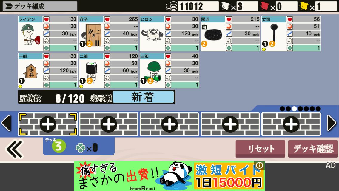 androidアプリ 脇役ファイターズ攻略スクリーンショット4