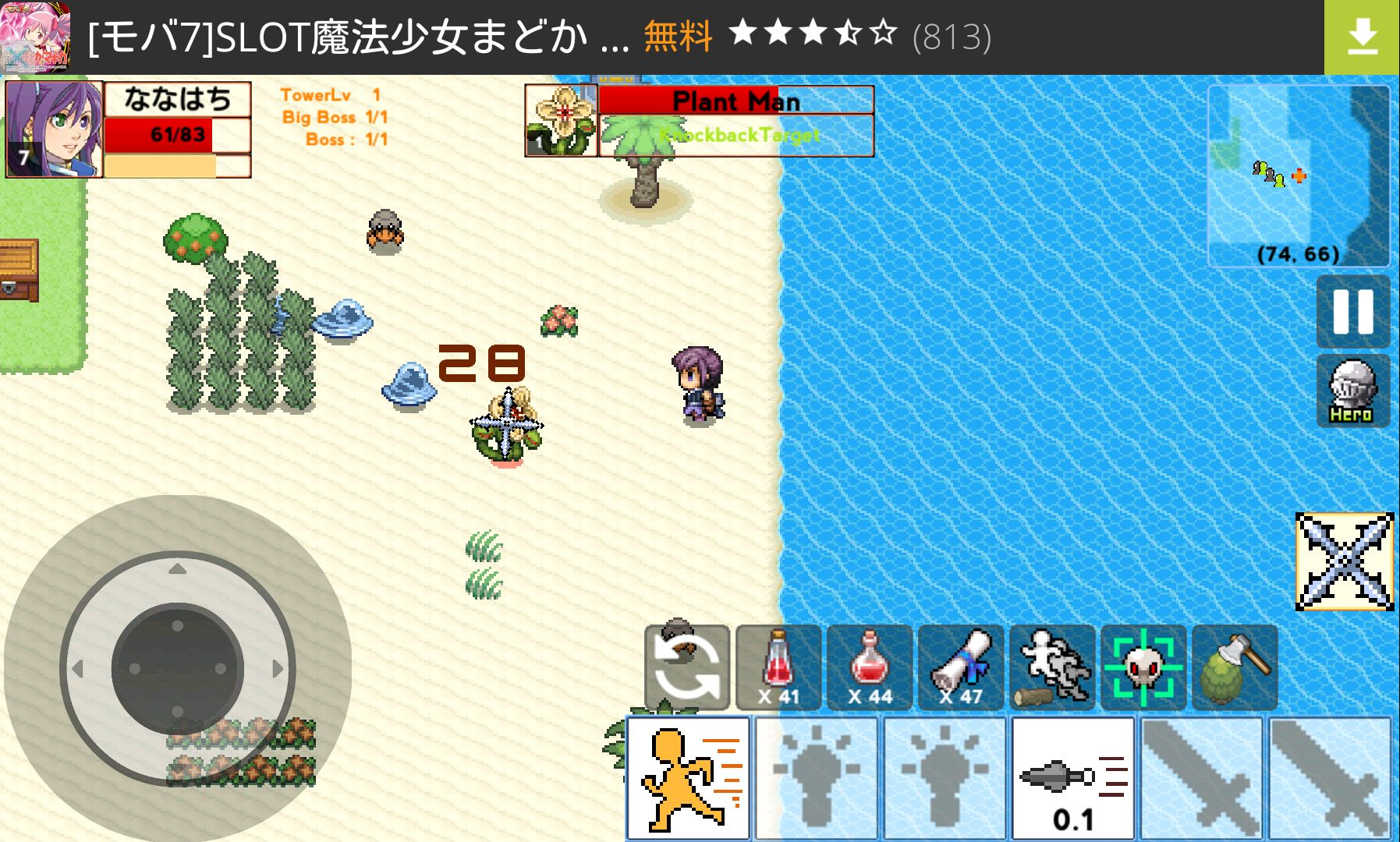 Dawn of Warriors androidアプリスクリーンショット1