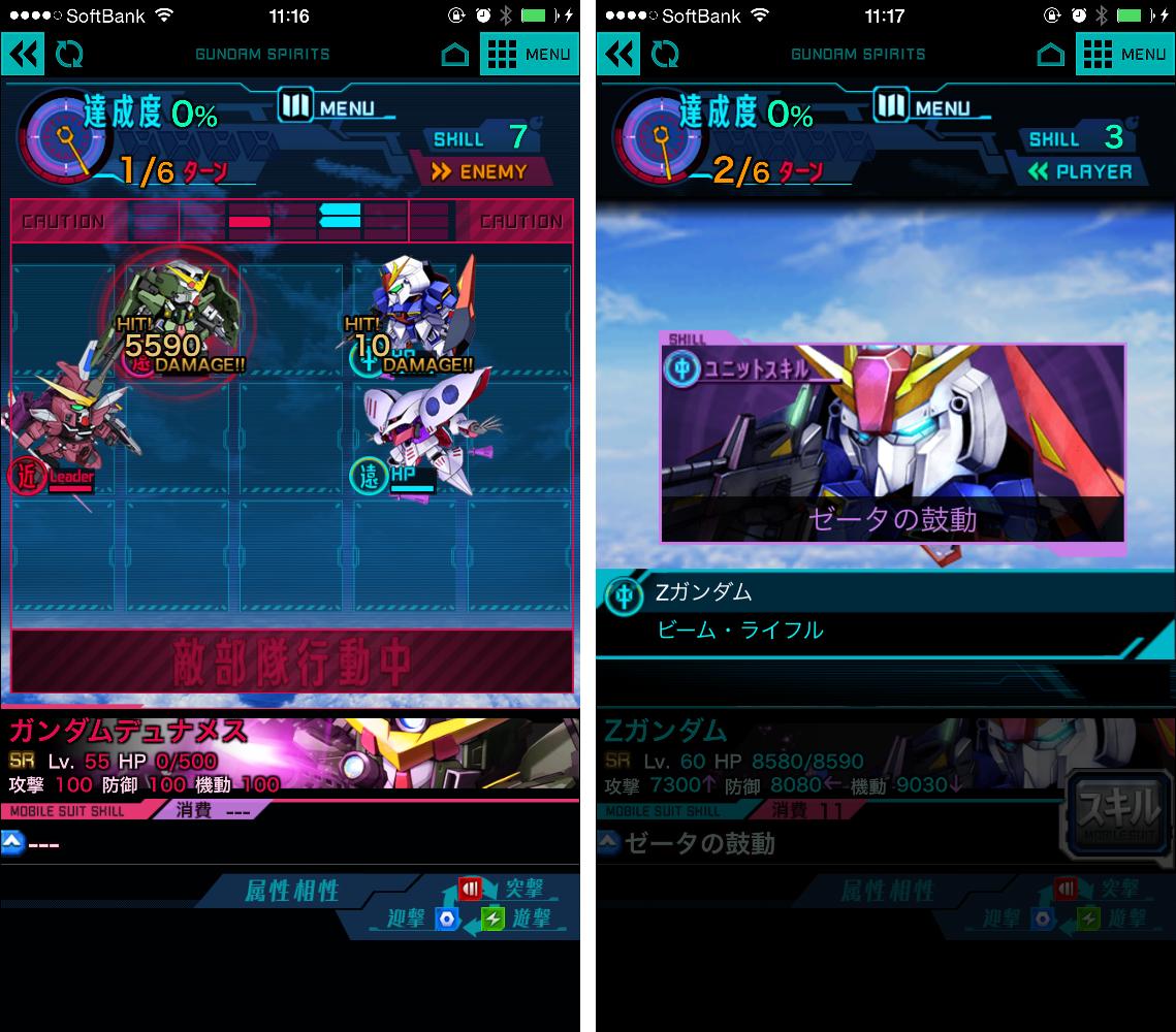 ガンダムスピリッツ androidアプリスクリーンショット1