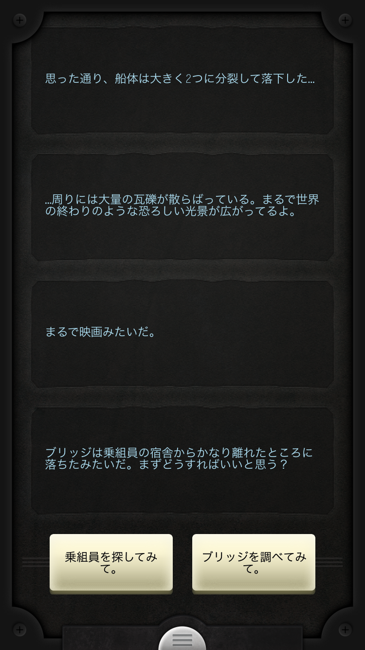 Lifeline... androidアプリスクリーンショット1