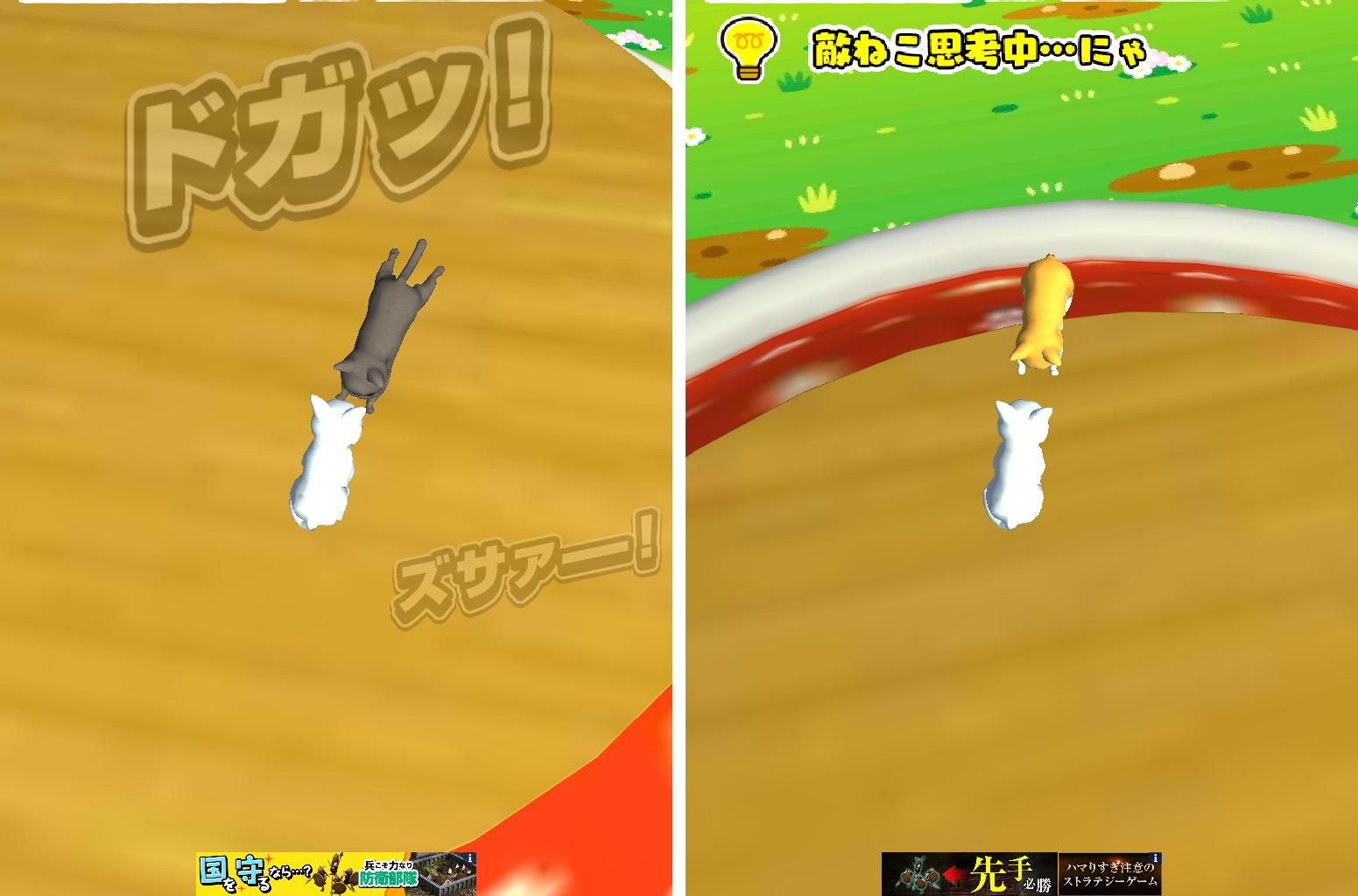 ねこズサァァァー!! androidアプリスクリーンショット1