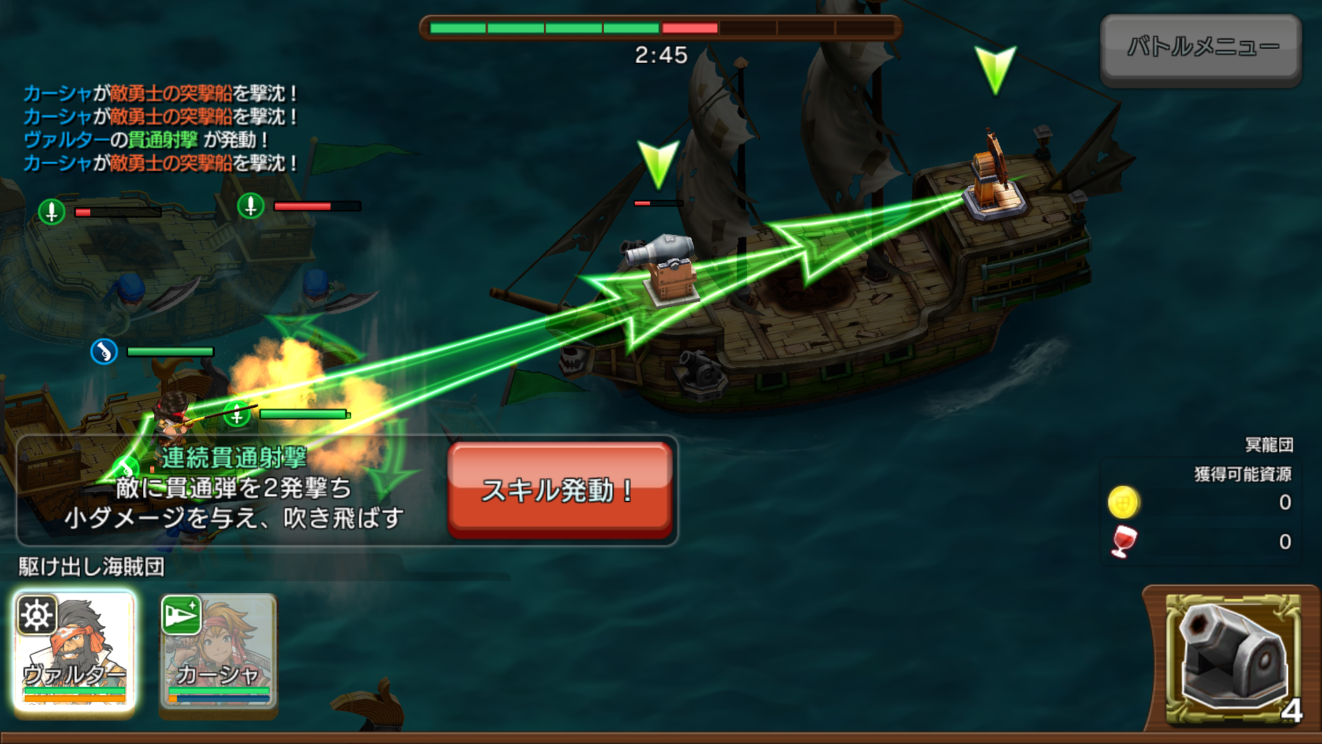androidアプリ 戦の海賊(センノカ)攻略スクリーンショット3