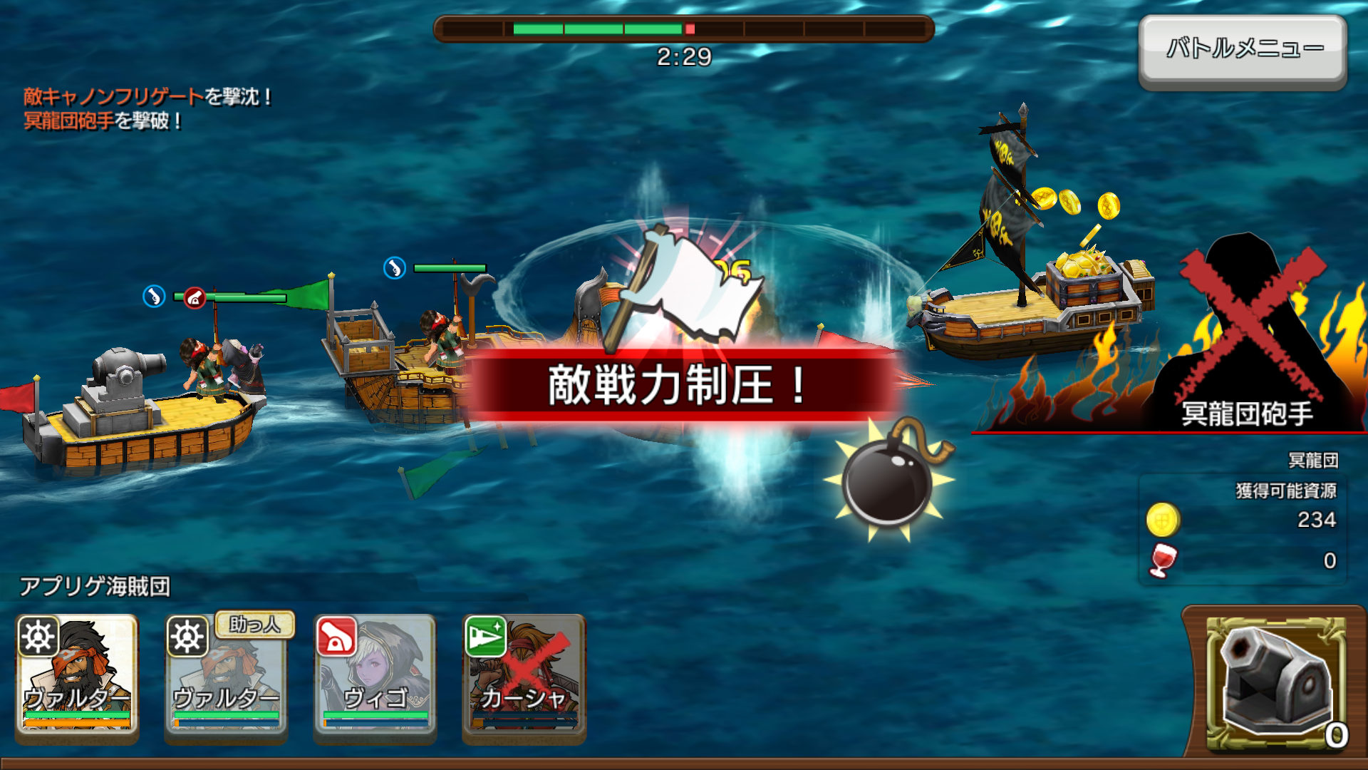 androidアプリ 戦の海賊(センノカ)攻略スクリーンショット4