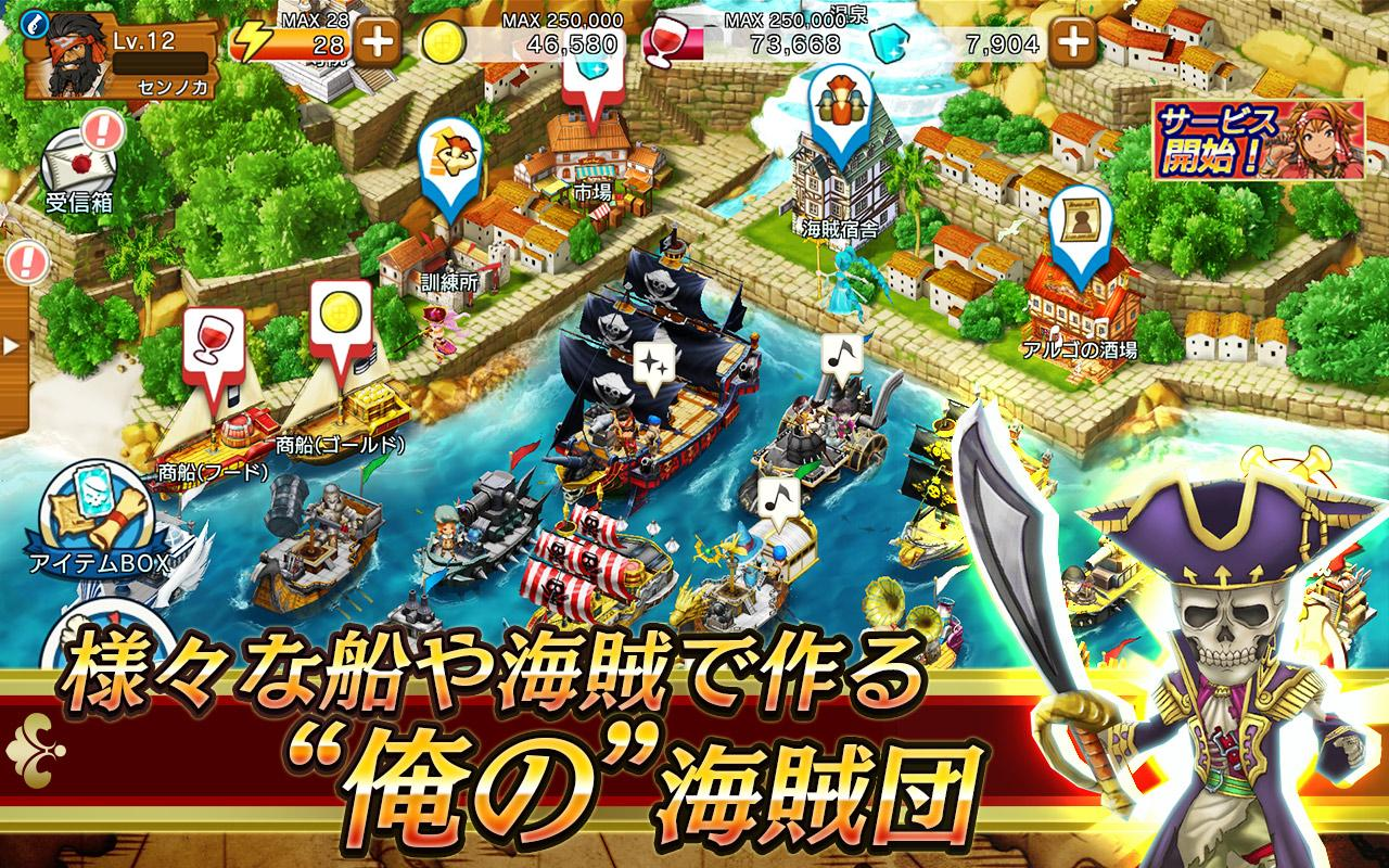 androidアプリ 戦の海賊(センノカ)攻略スクリーンショット8
