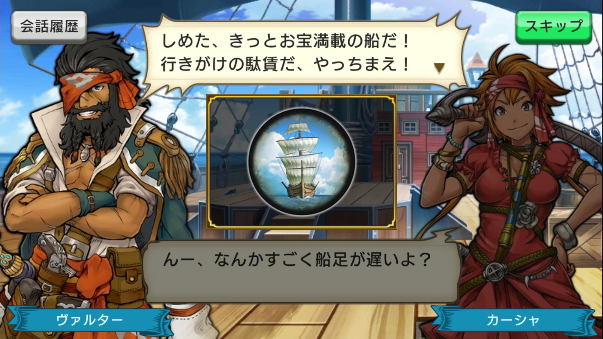 戦の海賊(センノカ) androidアプリスクリーンショット2