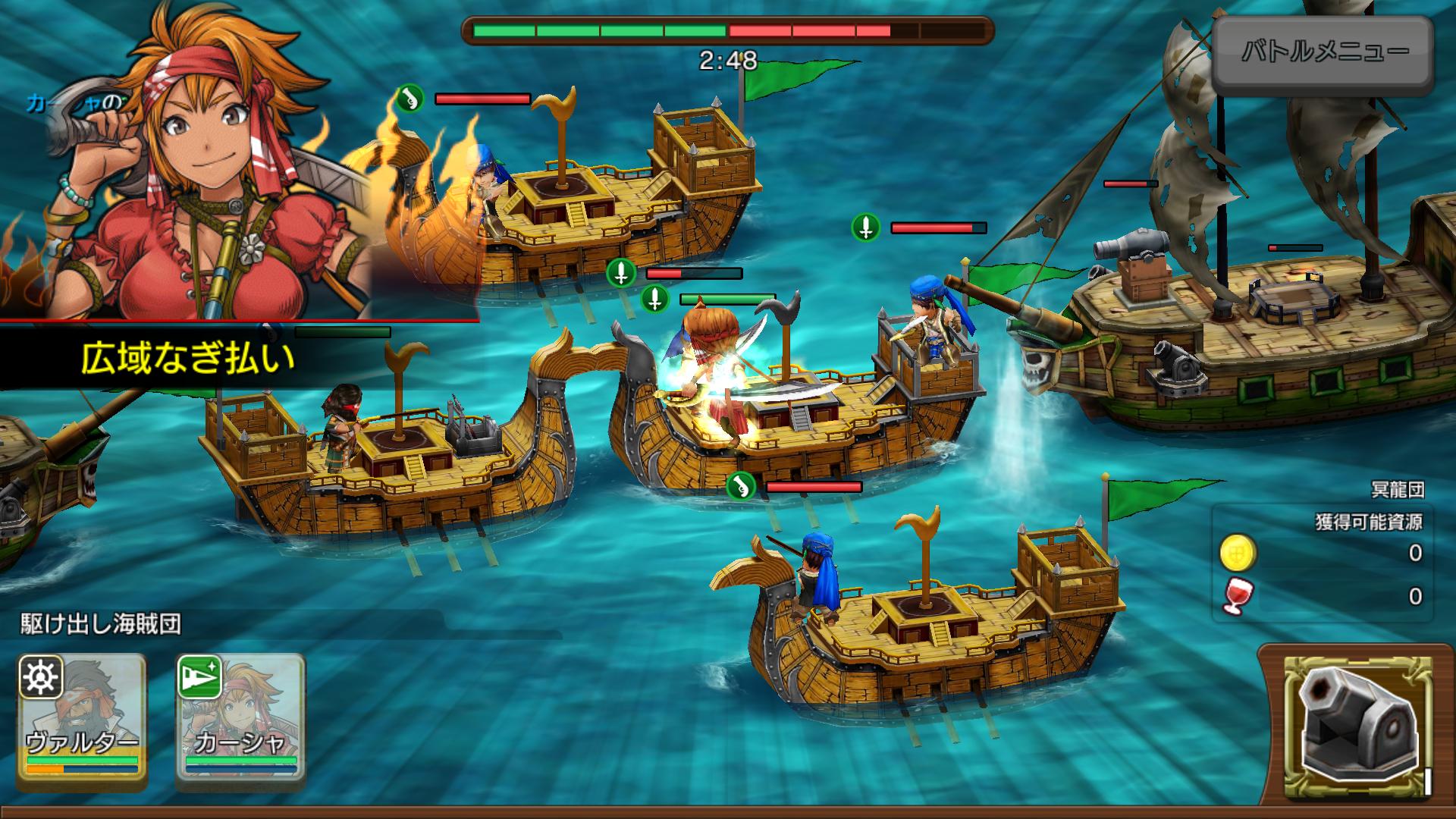 戦の海賊(センノカ) androidアプリスクリーンショット3