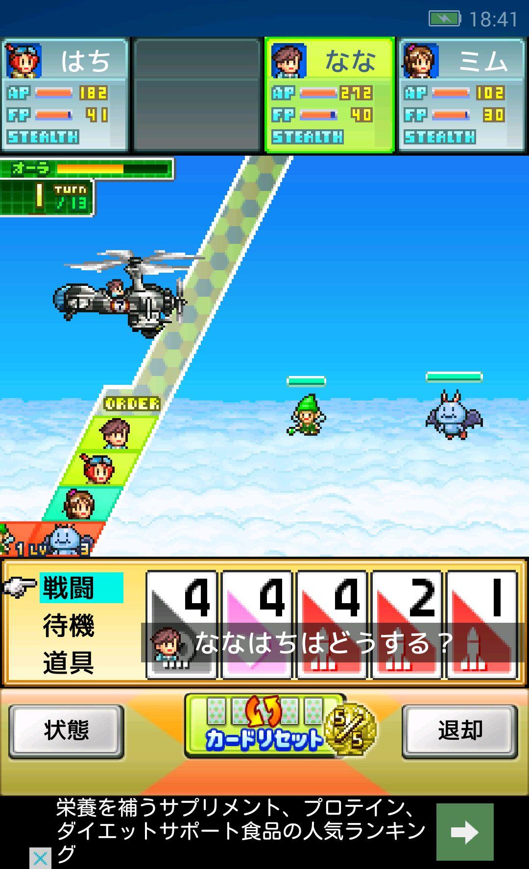 あおぞら飛行隊 androidアプリスクリーンショット1