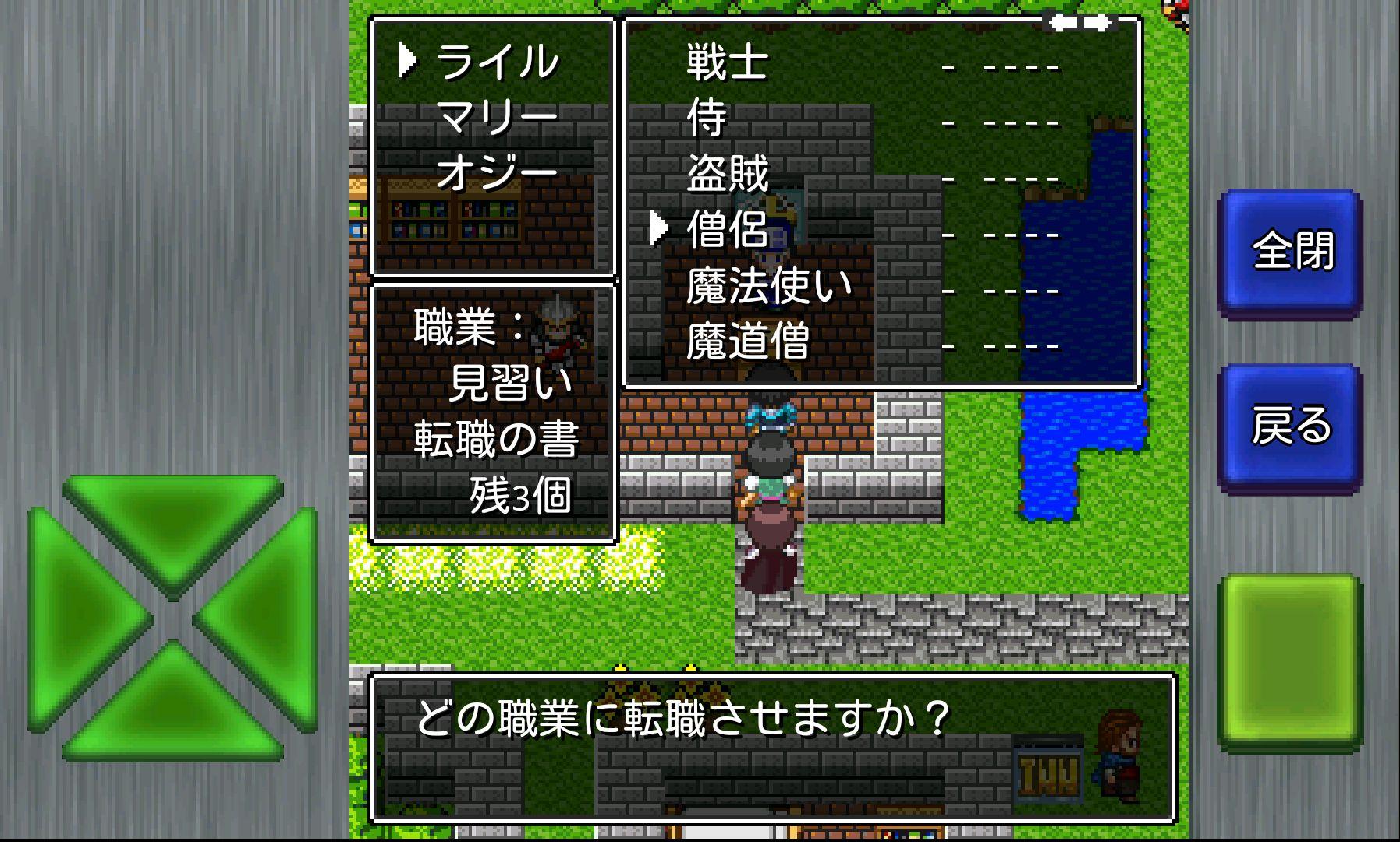 ガイラルディア神話 androidアプリスクリーンショット3
