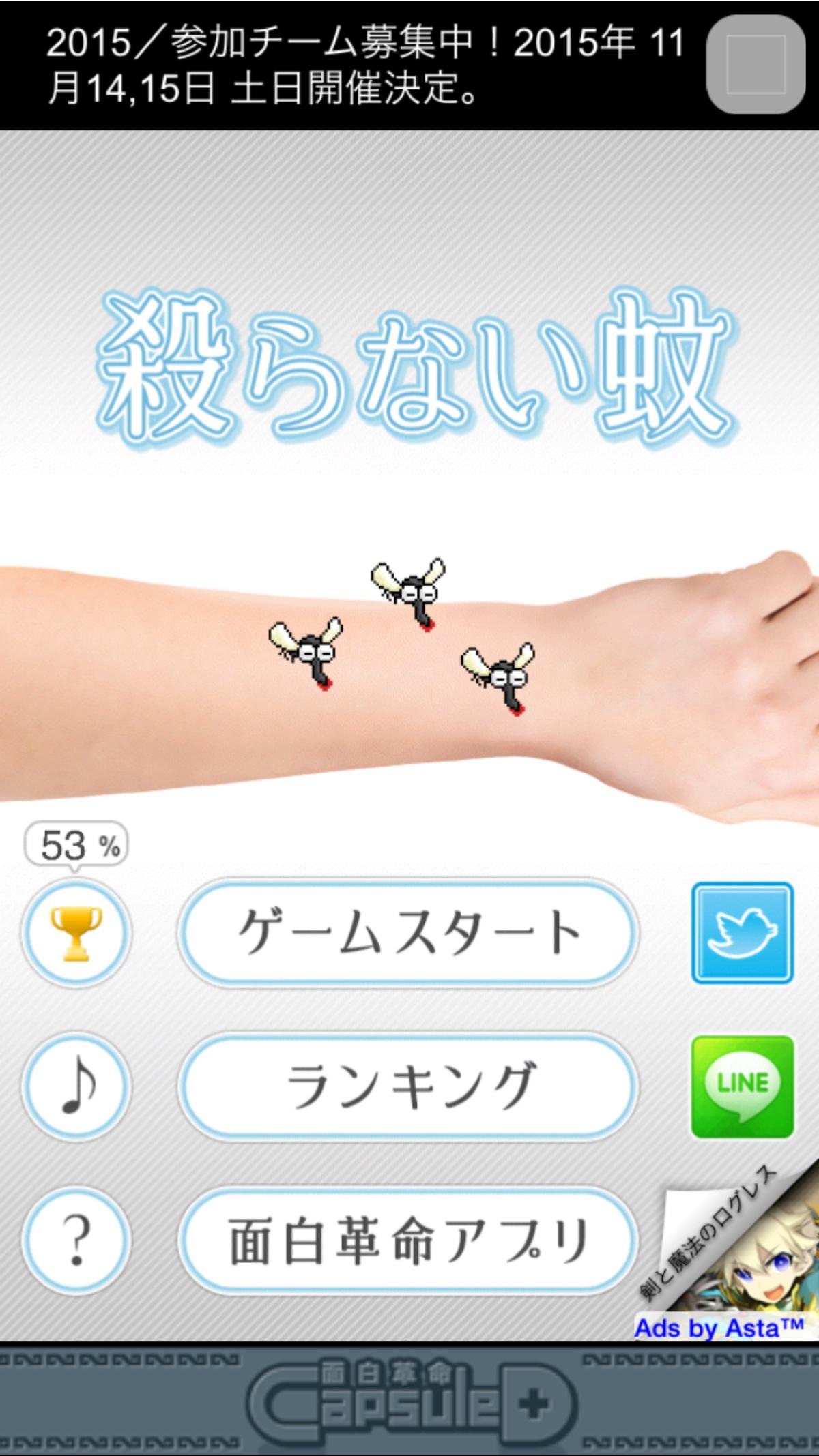 androidアプリ 殺らない蚊攻略スクリーンショット1