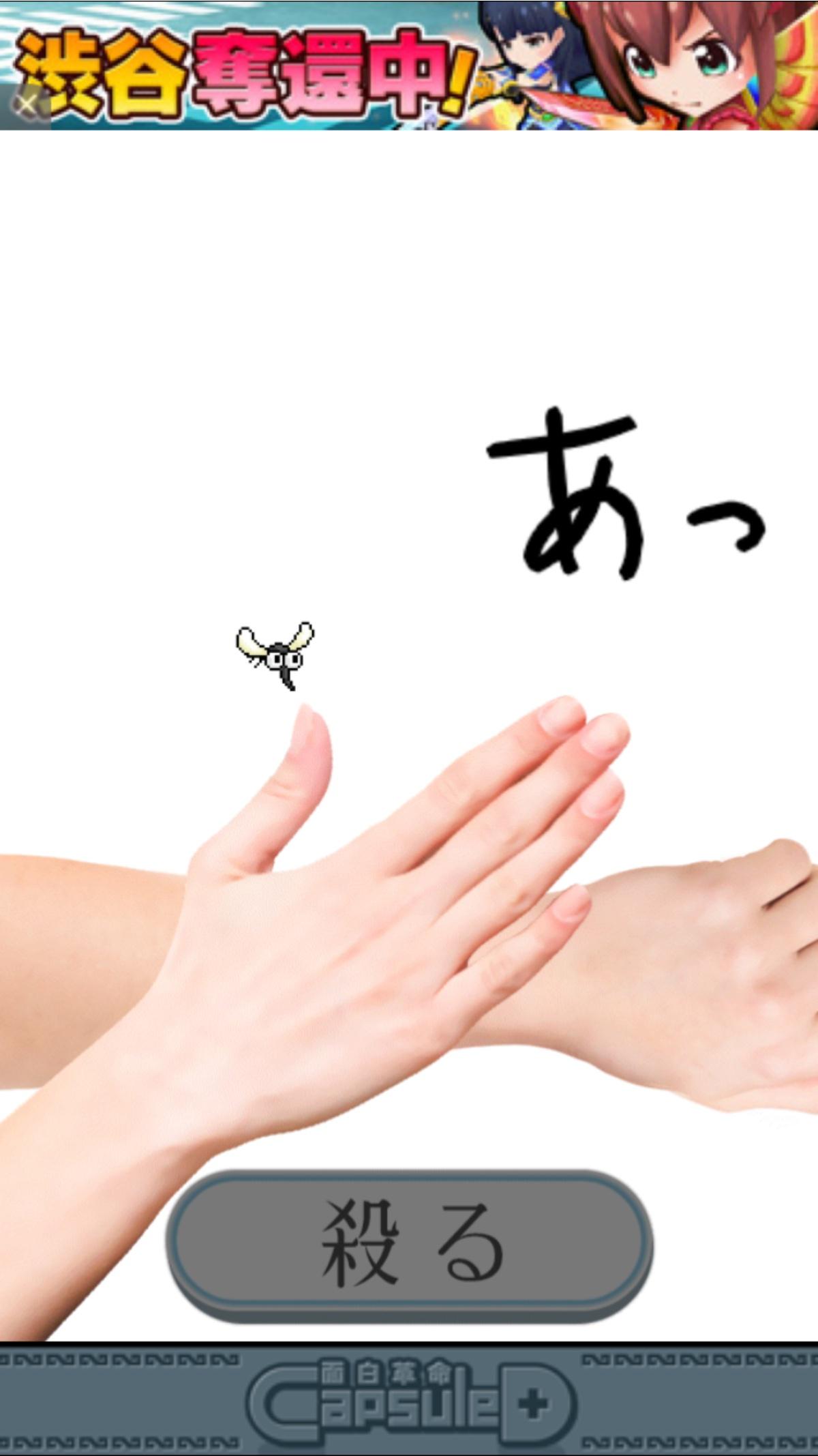 androidアプリ 殺らない蚊攻略スクリーンショット3